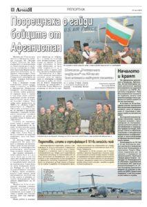 https://armymedia.bg/wp-content/uploads/2015/06/04-22-213x300.jpg