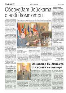 https://armymedia.bg/wp-content/uploads/2015/06/04-25-213x300.jpg