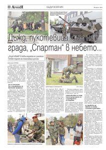 https://armymedia.bg/wp-content/uploads/2015/06/04-27-213x300.jpg