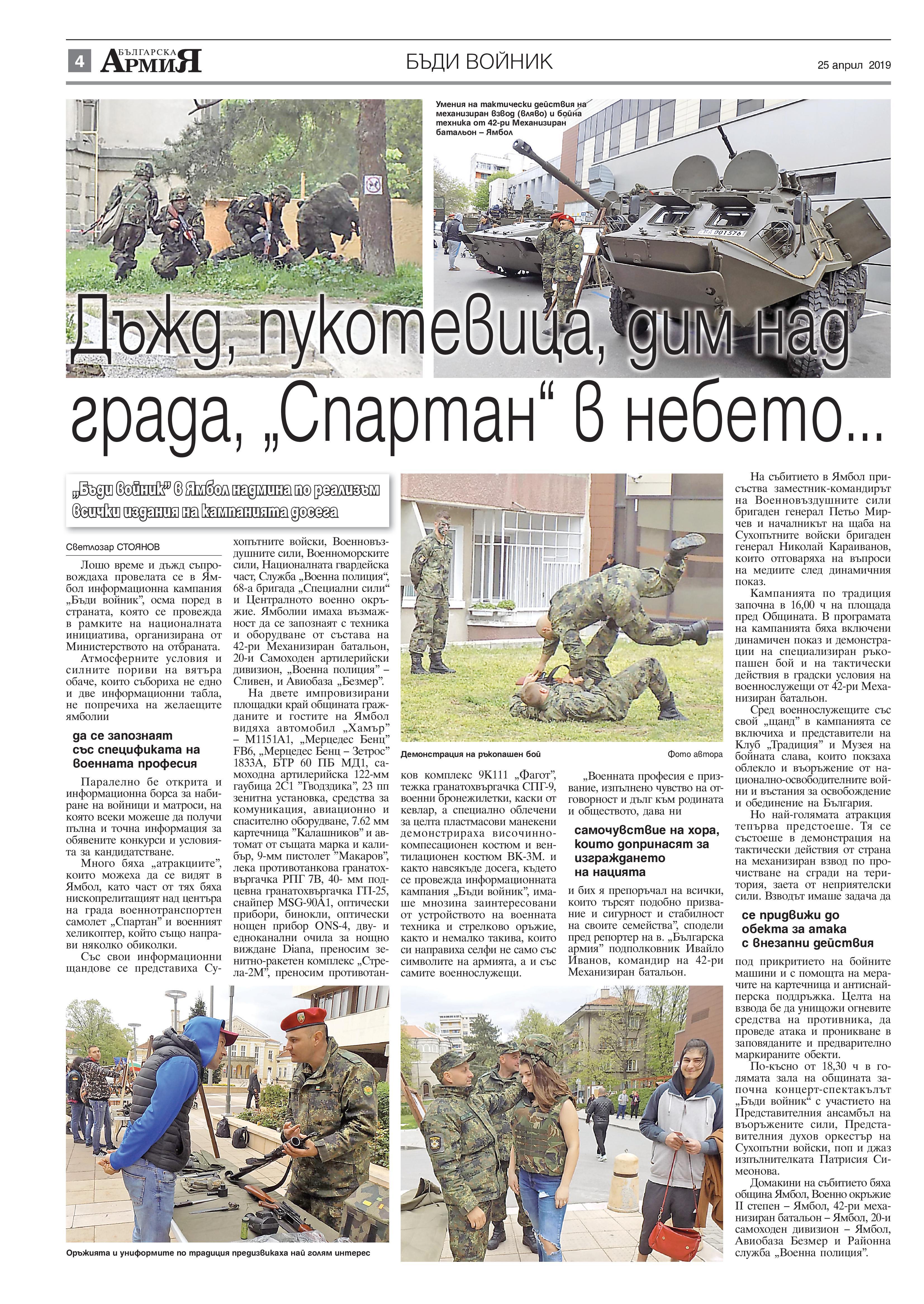 https://armymedia.bg/wp-content/uploads/2015/06/04-27.jpg