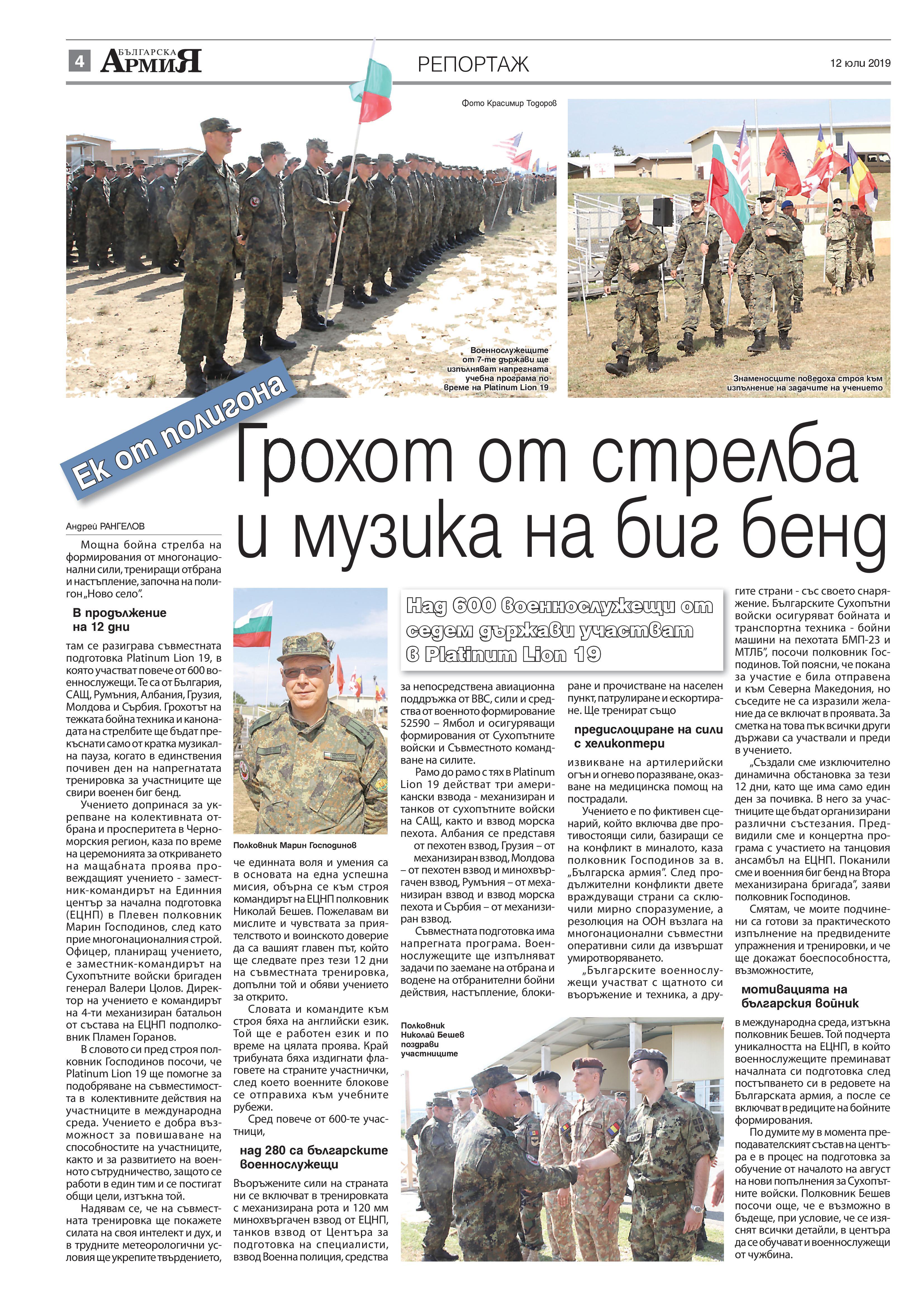 https://armymedia.bg/wp-content/uploads/2015/06/04-28.jpg