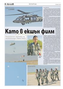 https://armymedia.bg/wp-content/uploads/2015/06/04-29-213x300.jpg