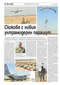 https://armymedia.bg/wp-content/uploads/2015/06/04-32-213x300.jpg
