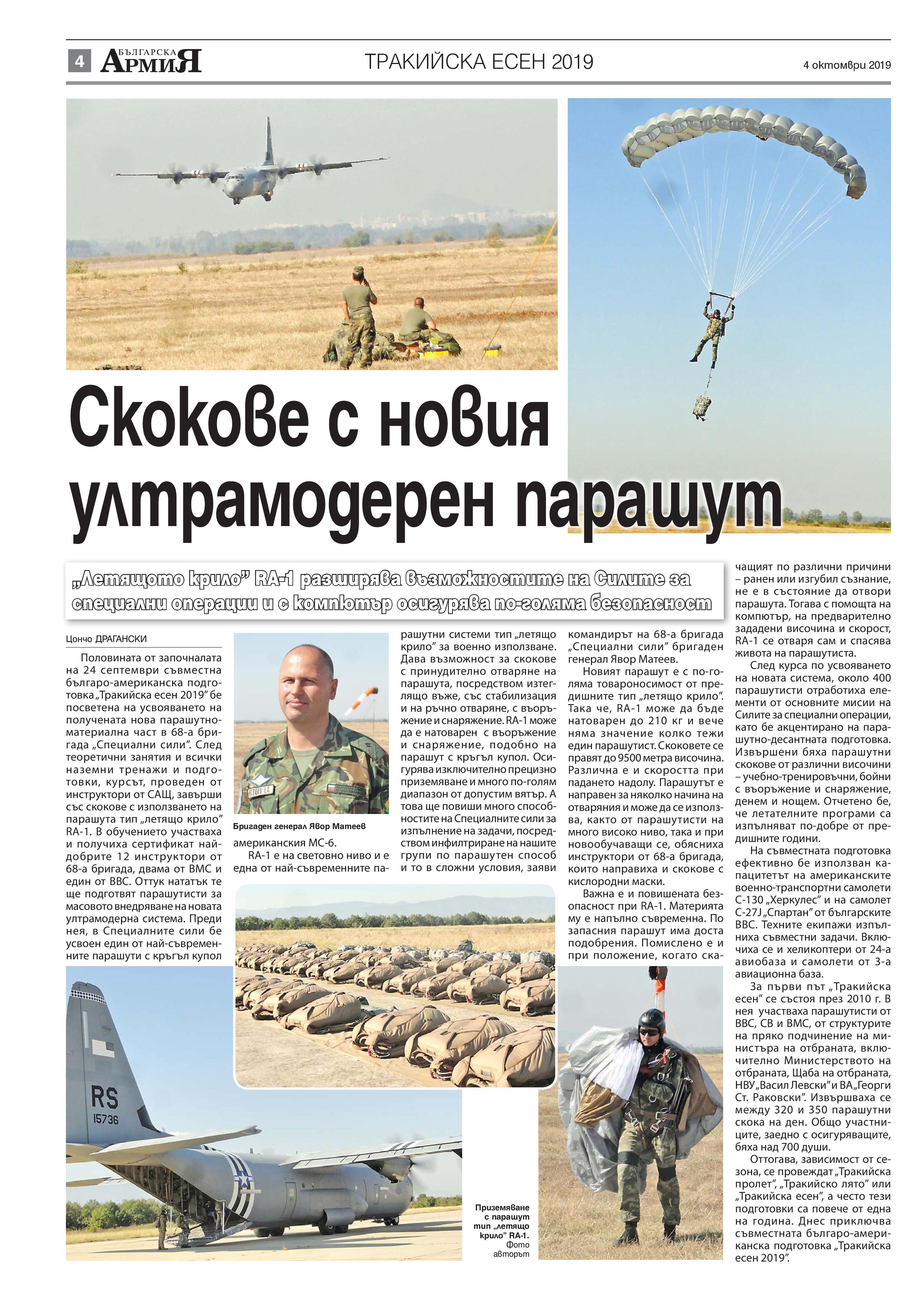https://armymedia.bg/wp-content/uploads/2015/06/04-32.jpg