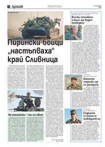 https://armymedia.bg/wp-content/uploads/2015/06/04-39-213x300.jpg