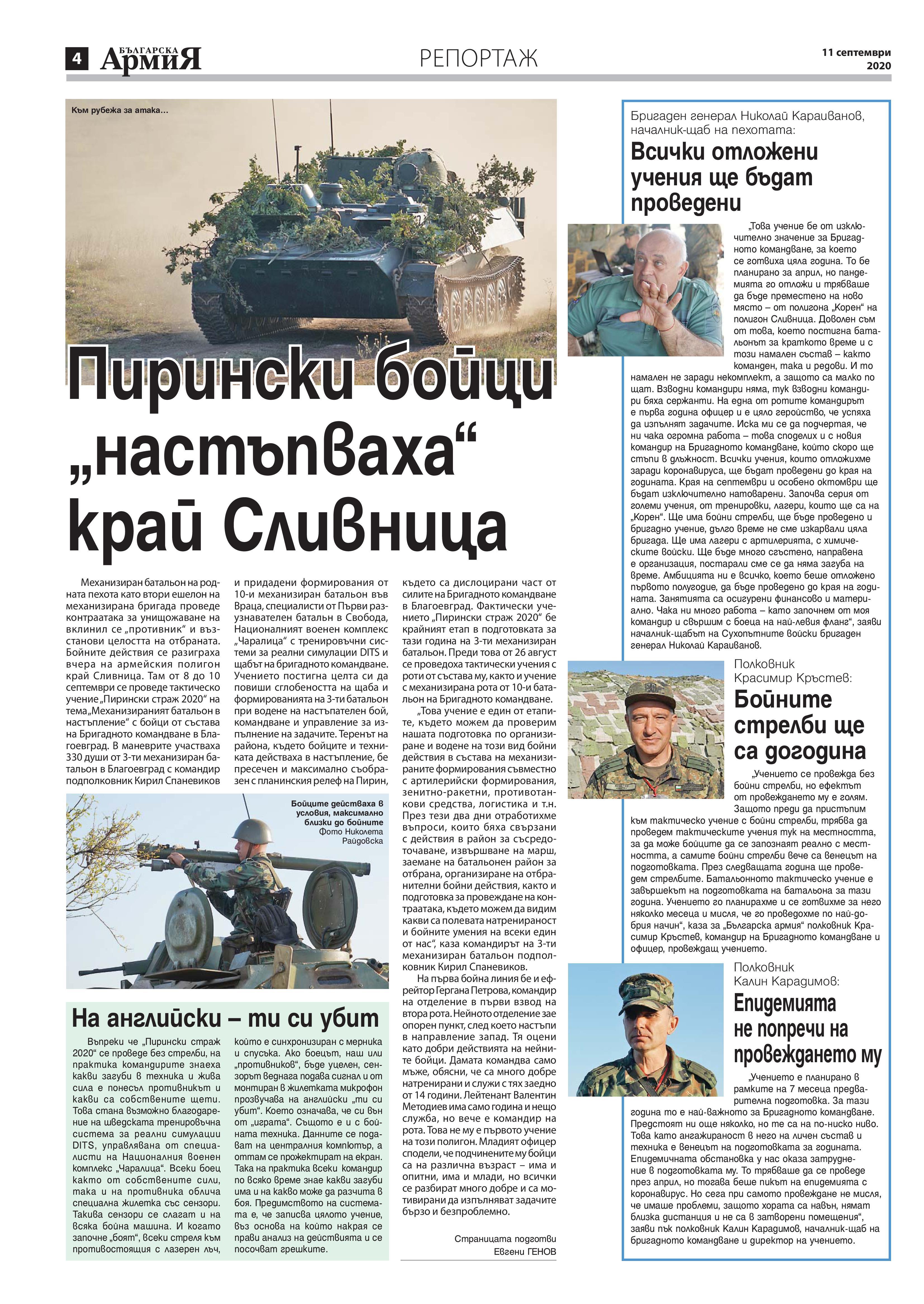 https://armymedia.bg/wp-content/uploads/2015/06/04-39.jpg