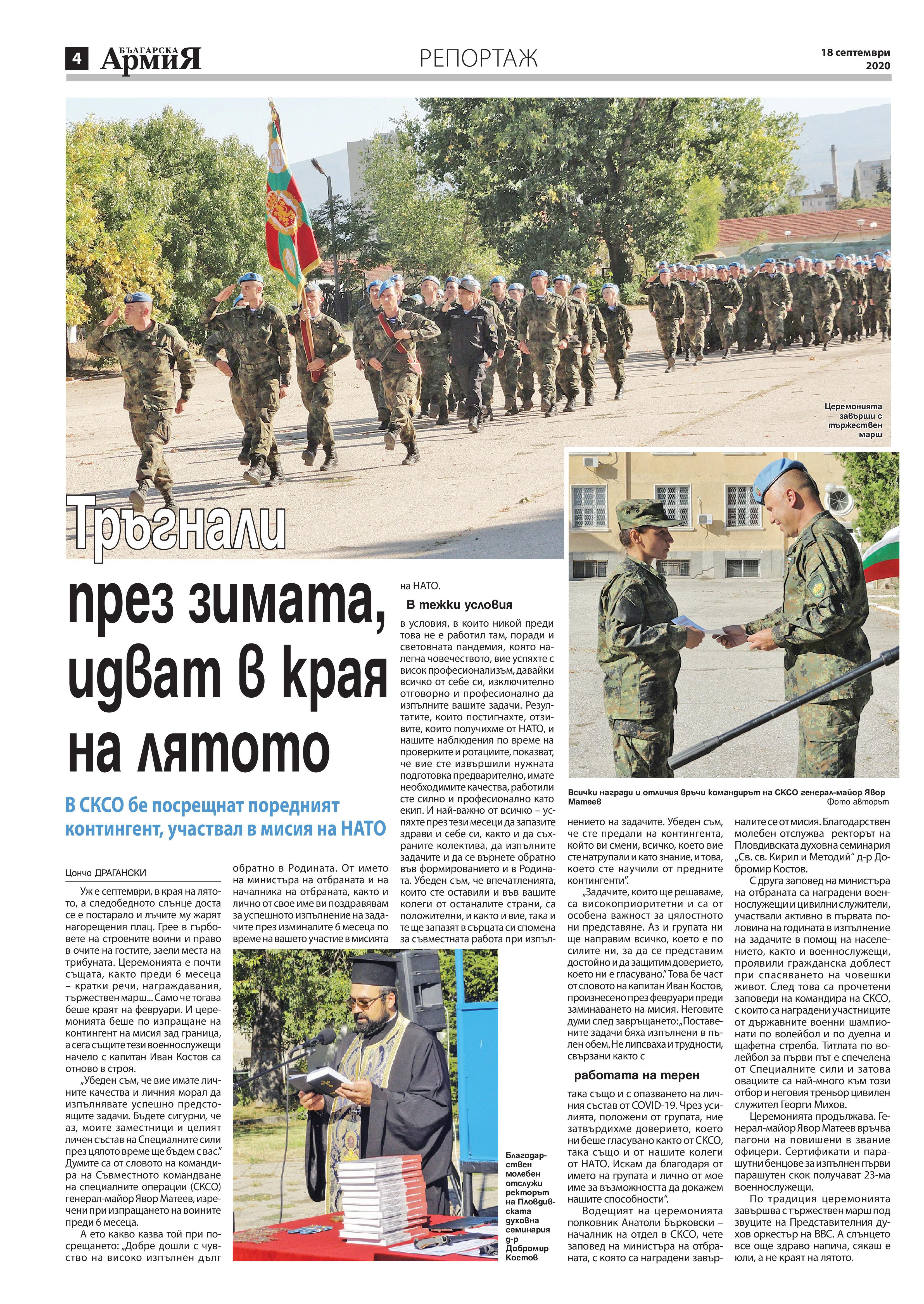 https://armymedia.bg/wp-content/uploads/2015/06/04-40.jpg