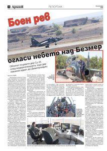 https://armymedia.bg/wp-content/uploads/2015/06/04-43-213x300.jpg