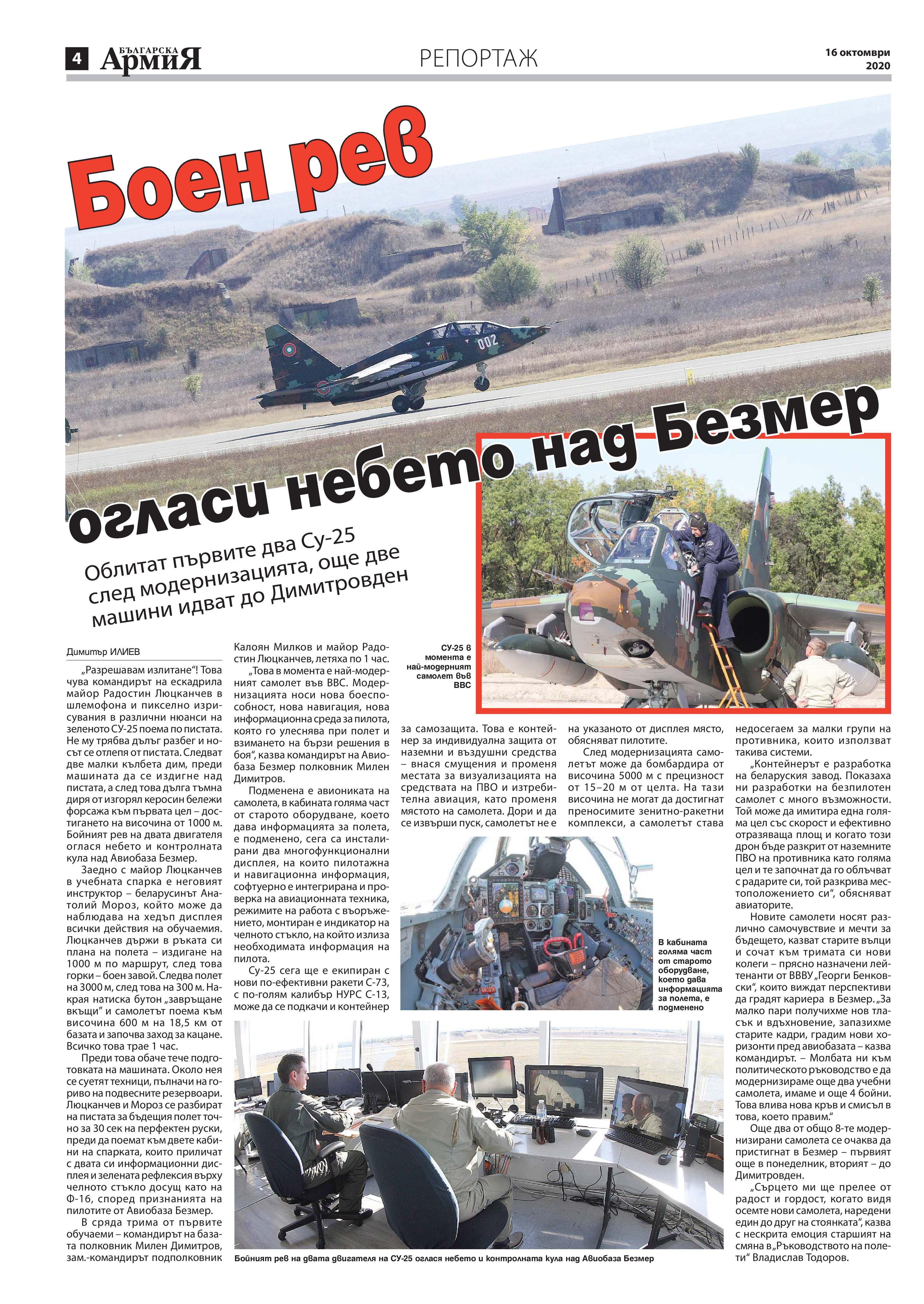 https://armymedia.bg/wp-content/uploads/2015/06/04-43.jpg