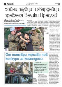 https://armymedia.bg/wp-content/uploads/2015/06/04-44-213x300.jpg