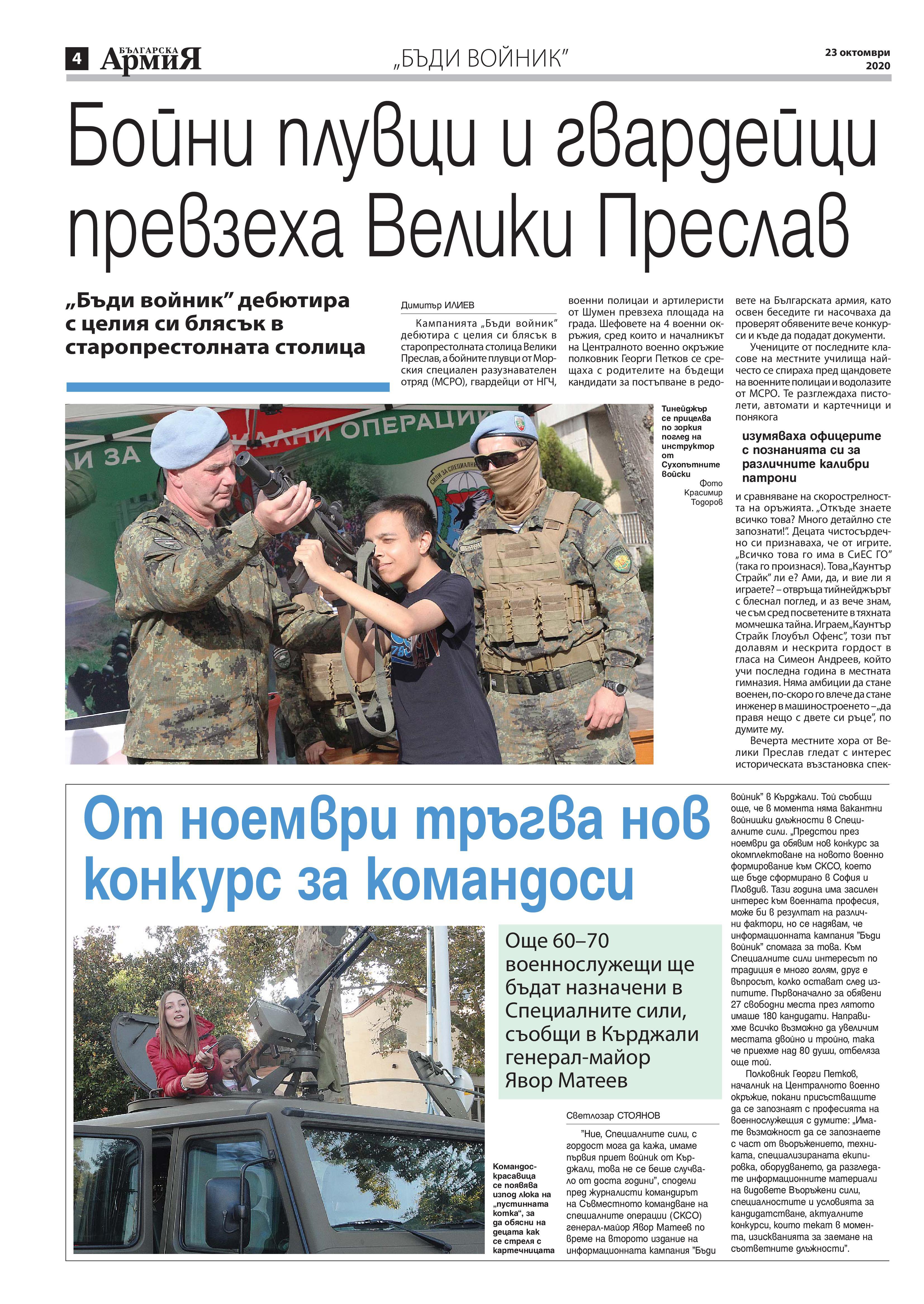 https://armymedia.bg/wp-content/uploads/2015/06/04-44.jpg