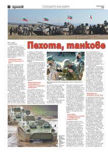 https://armymedia.bg/wp-content/uploads/2015/06/04-45-213x300.jpg