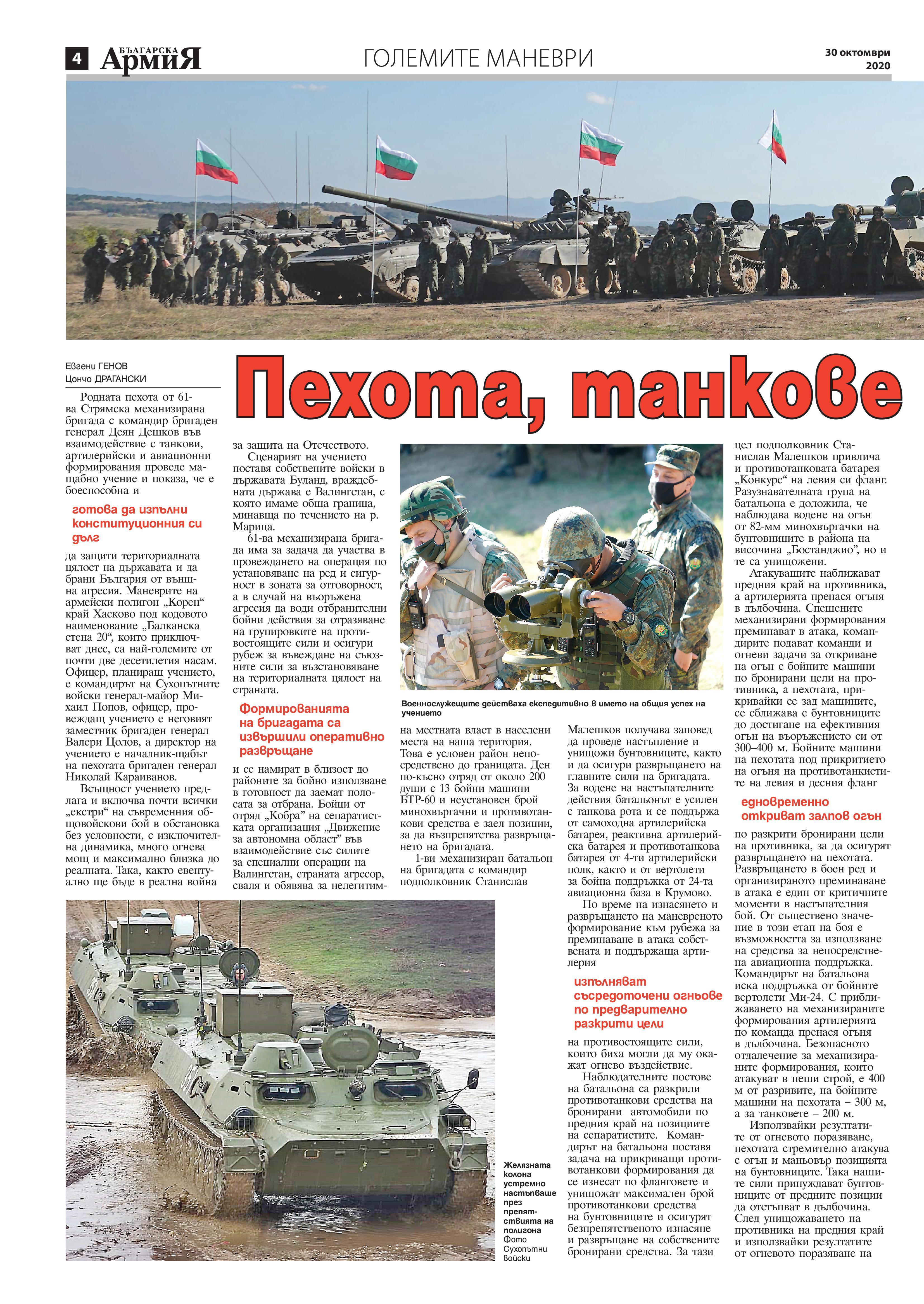 https://armymedia.bg/wp-content/uploads/2015/06/04-45.jpg