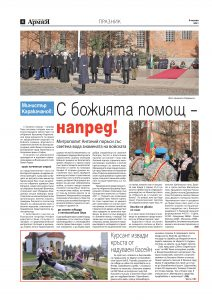 https://armymedia.bg/wp-content/uploads/2015/06/04-54-212x300.jpg