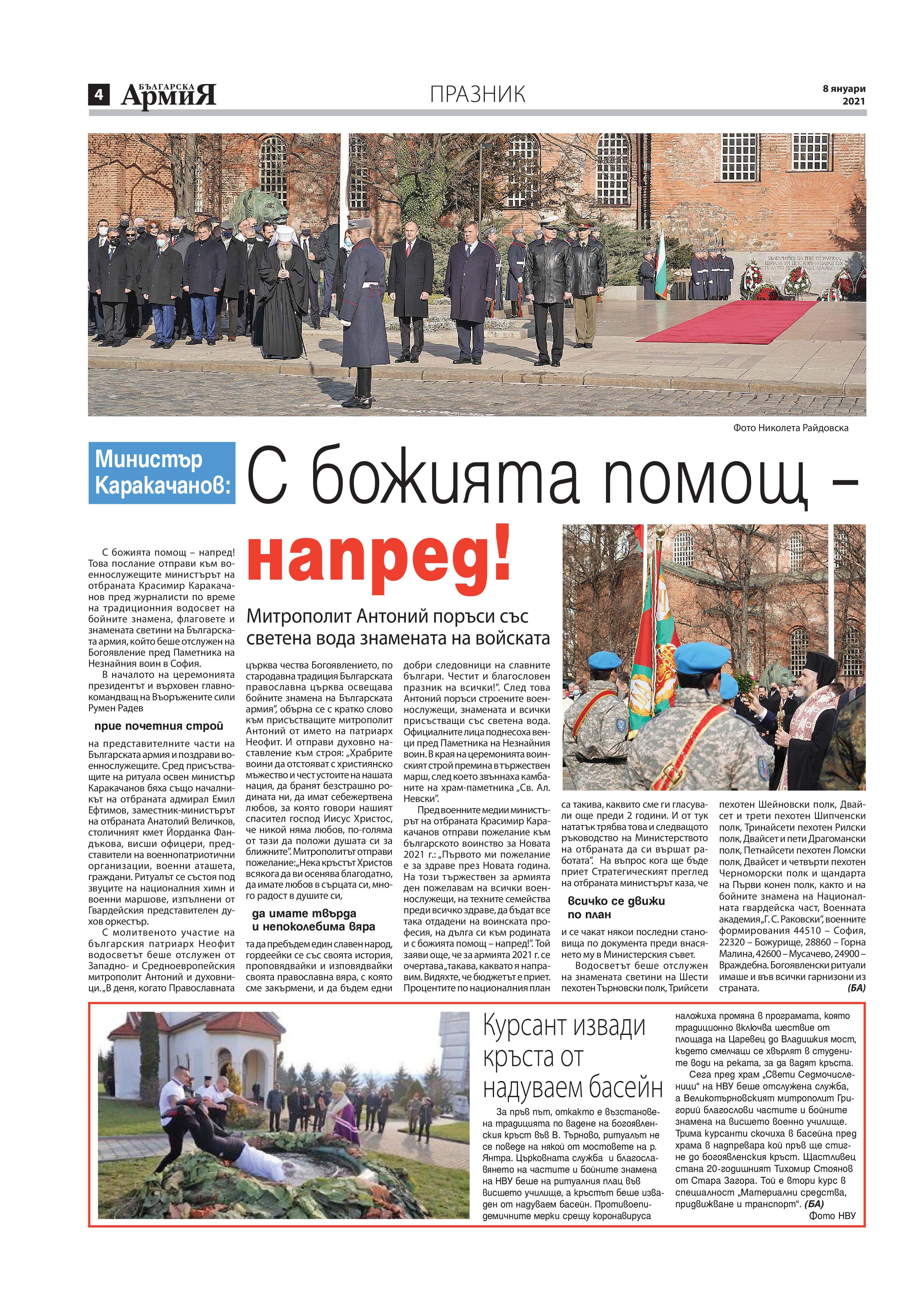 https://armymedia.bg/wp-content/uploads/2015/06/04-54.jpg