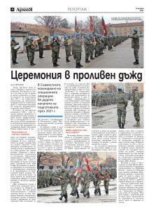 https://armymedia.bg/wp-content/uploads/2015/06/04-55-213x300.jpg