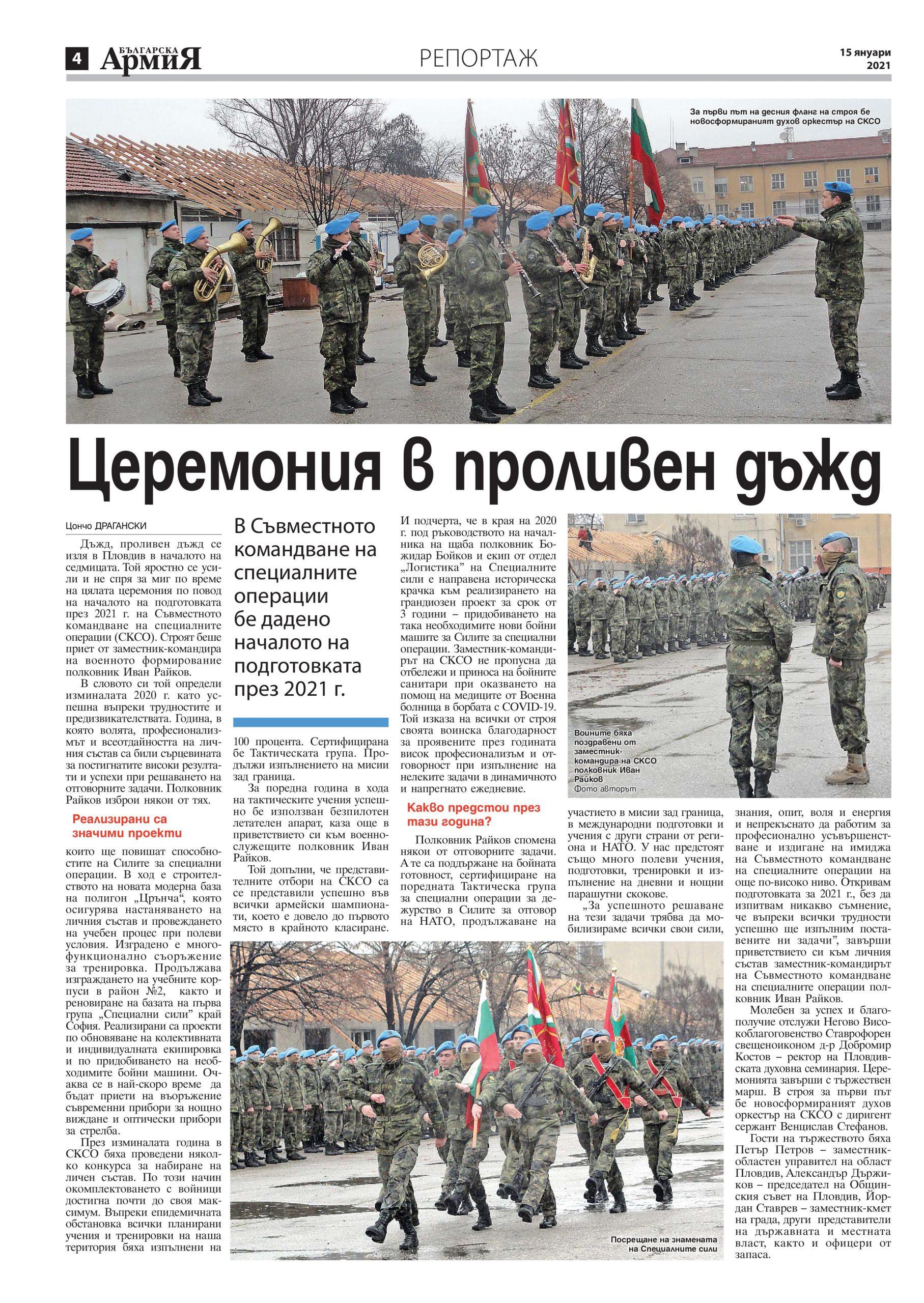 https://armymedia.bg/wp-content/uploads/2015/06/04-55-scaled.jpg