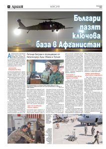 https://armymedia.bg/wp-content/uploads/2015/06/04-56-213x300.jpg