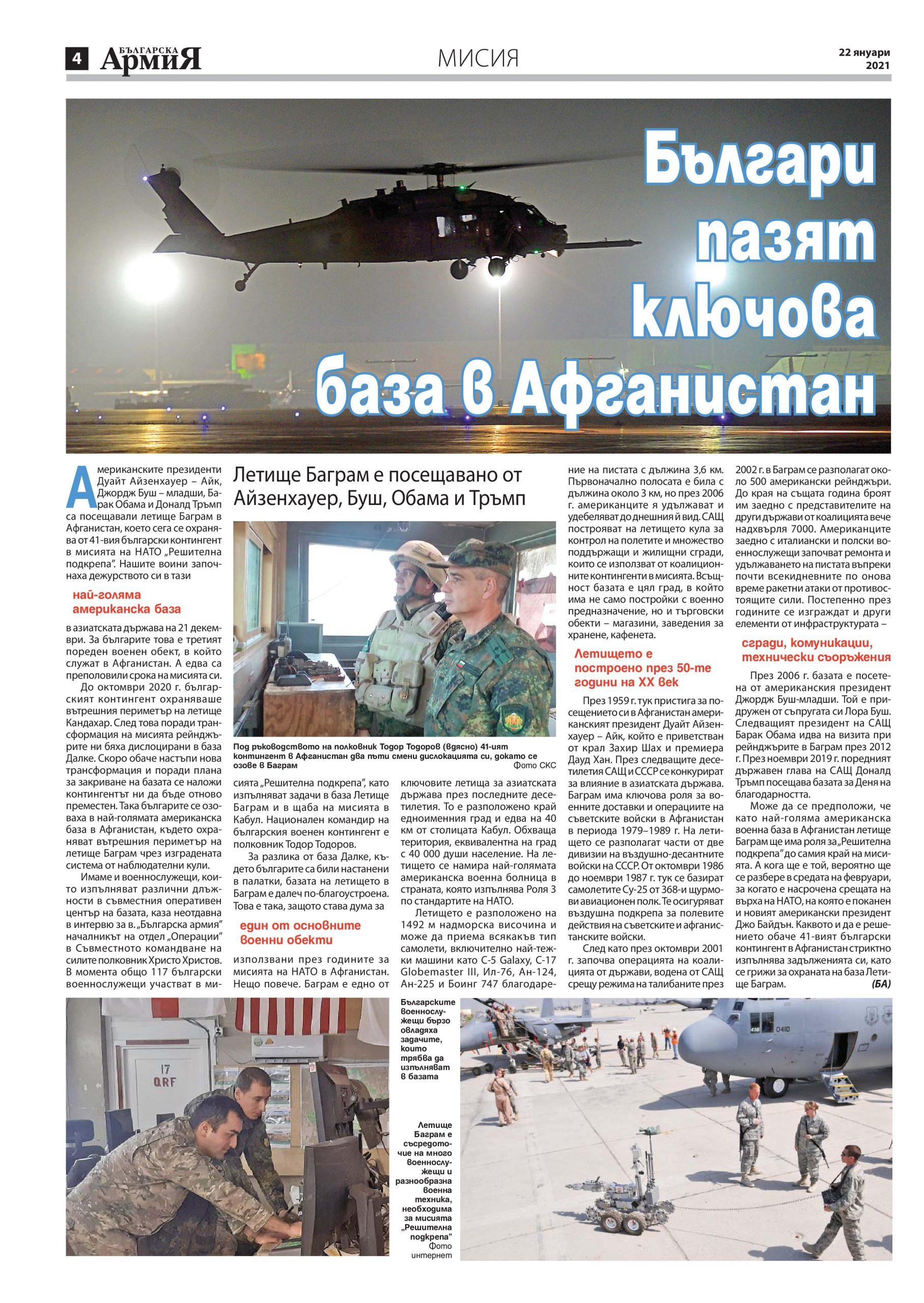 https://armymedia.bg/wp-content/uploads/2015/06/04-56-scaled.jpg