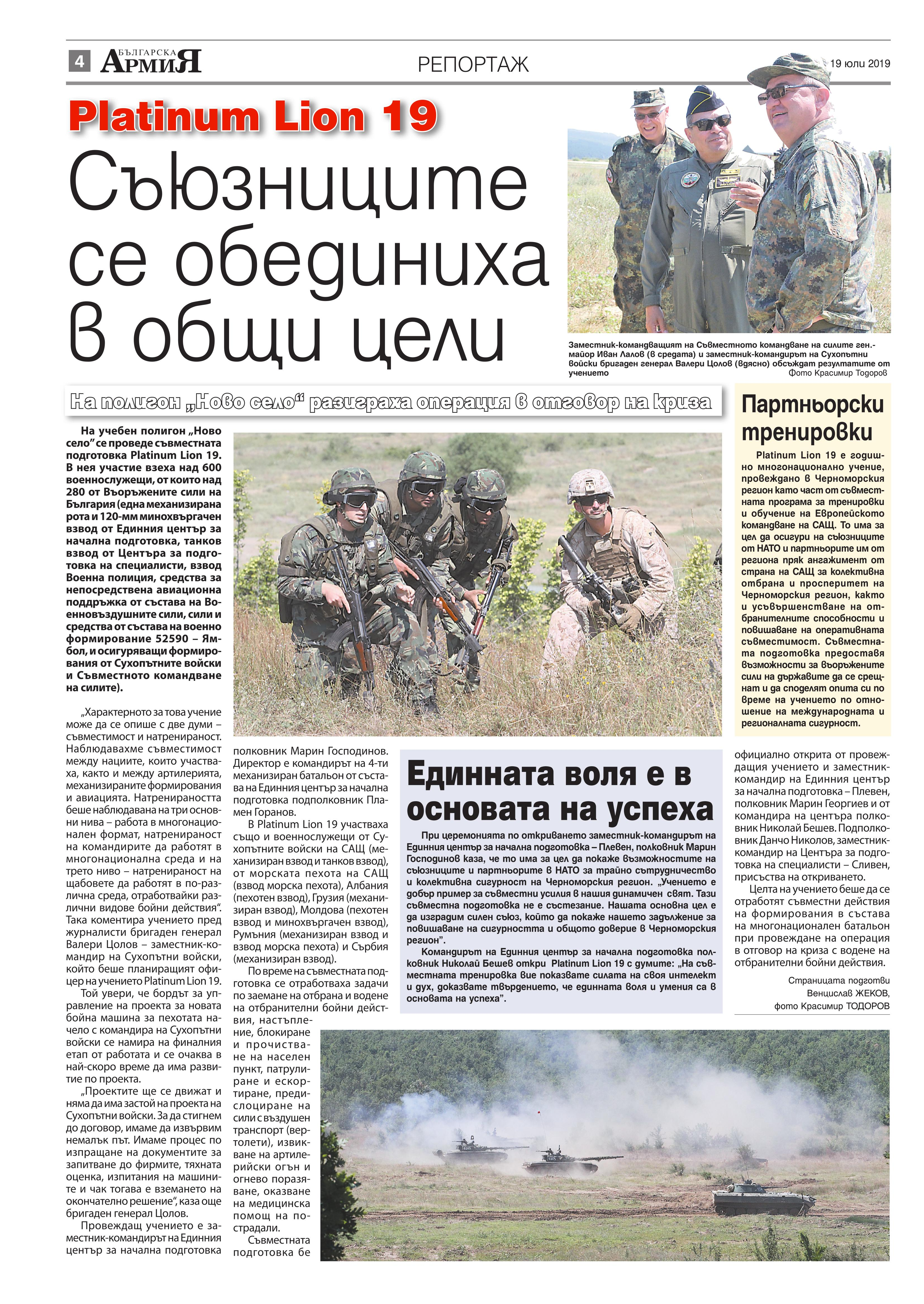https://armymedia.bg/wp-content/uploads/2015/06/04.page1_-100.jpg