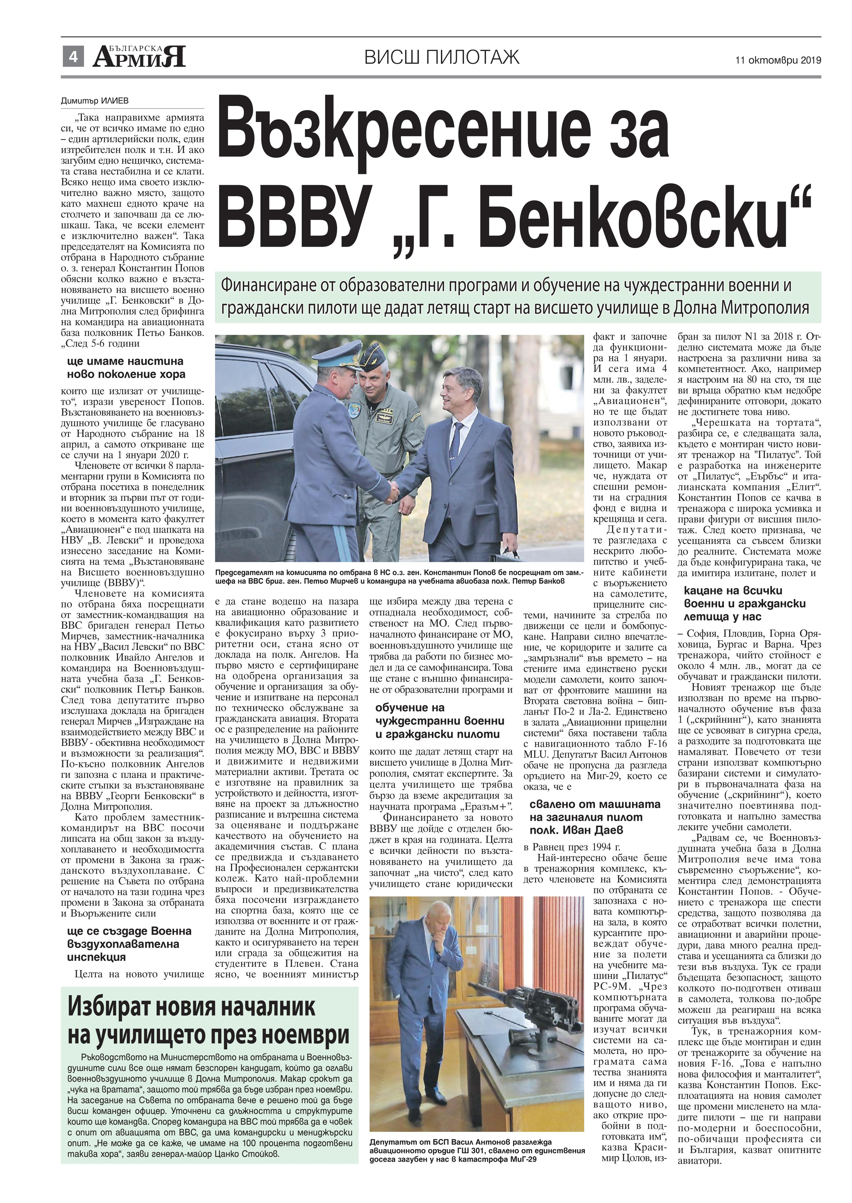 https://armymedia.bg/wp-content/uploads/2015/06/04.page1_-108.jpg