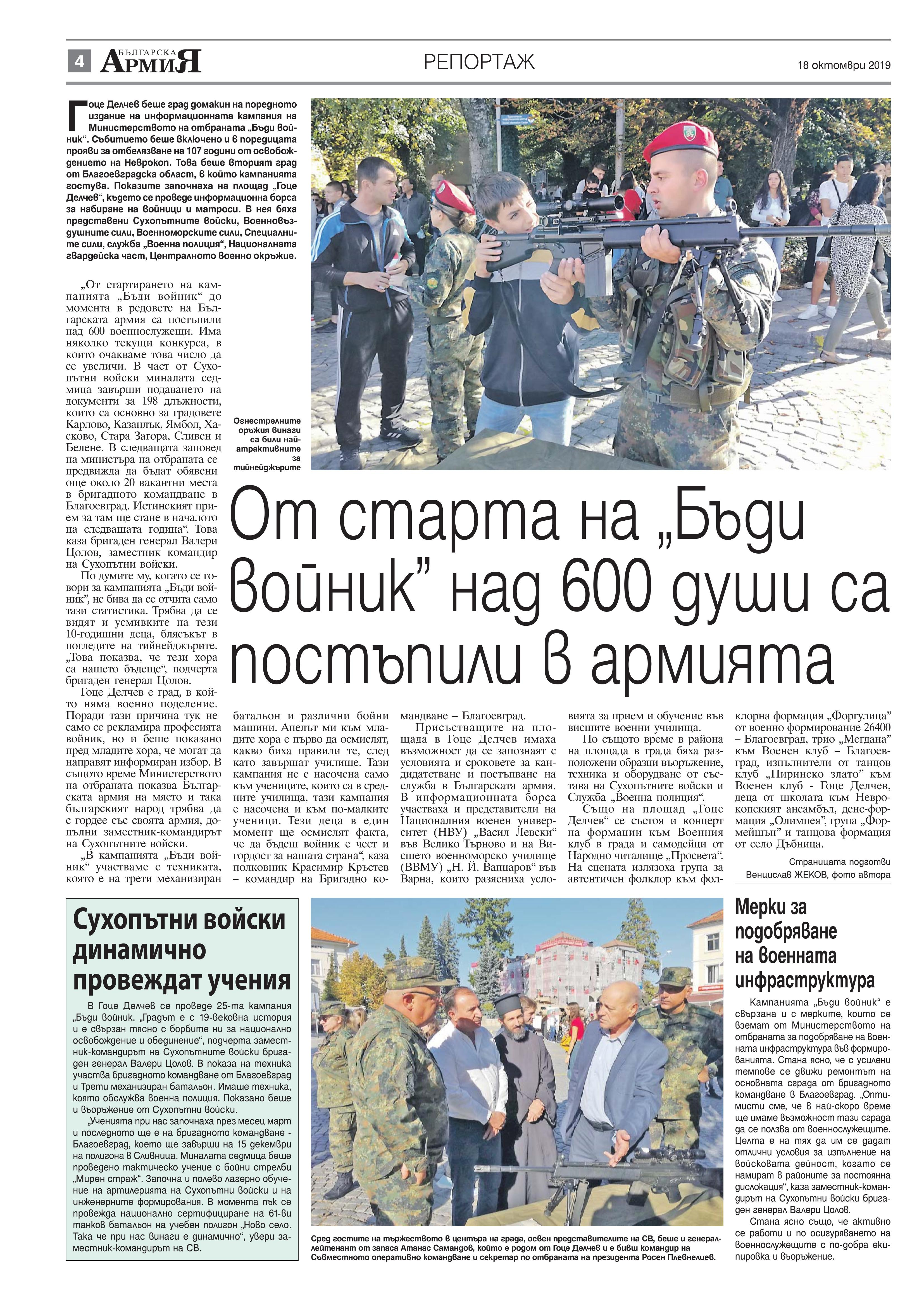 https://armymedia.bg/wp-content/uploads/2015/06/04.page1_-109.jpg