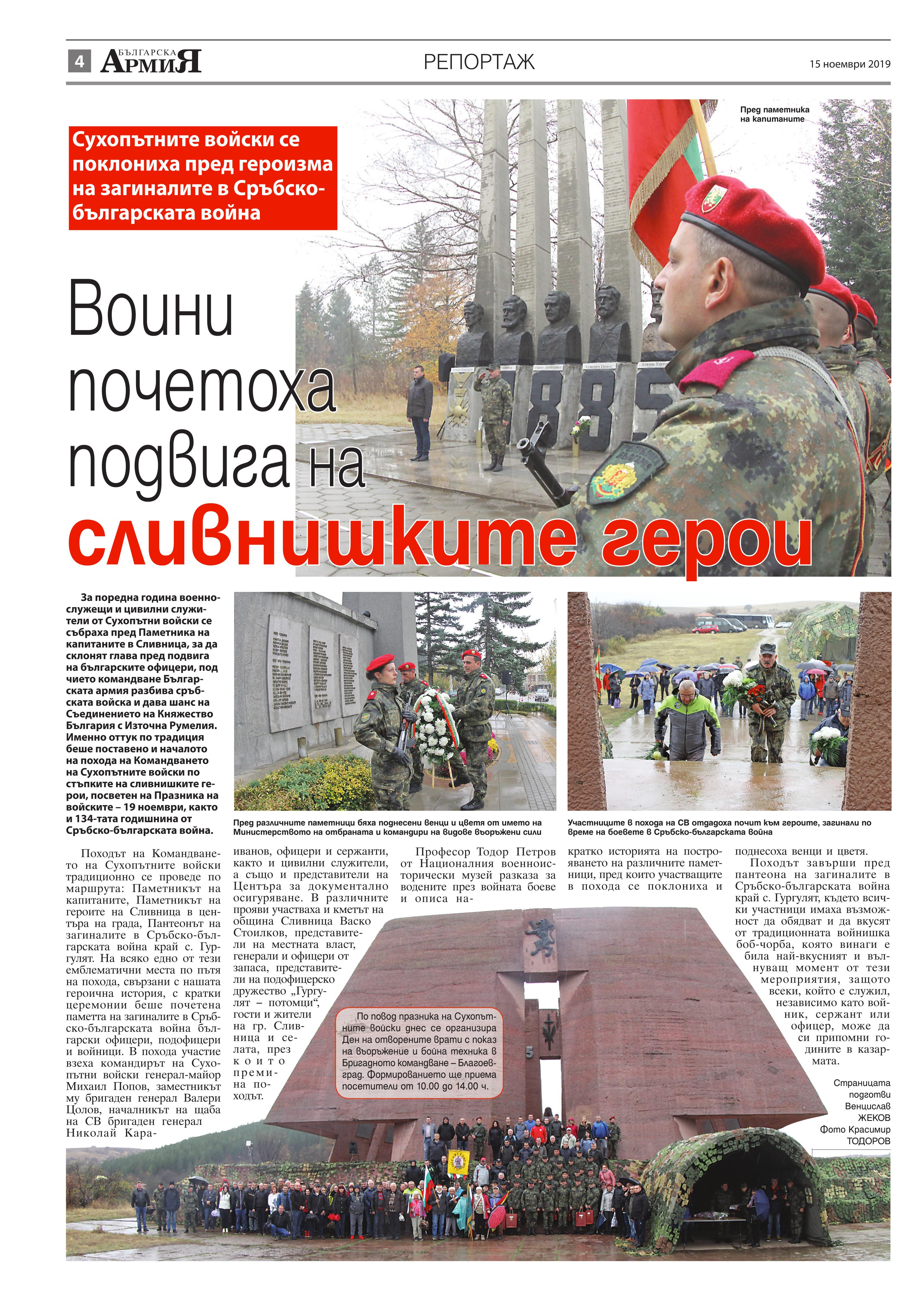 https://armymedia.bg/wp-content/uploads/2015/06/04.page1_-113.jpg
