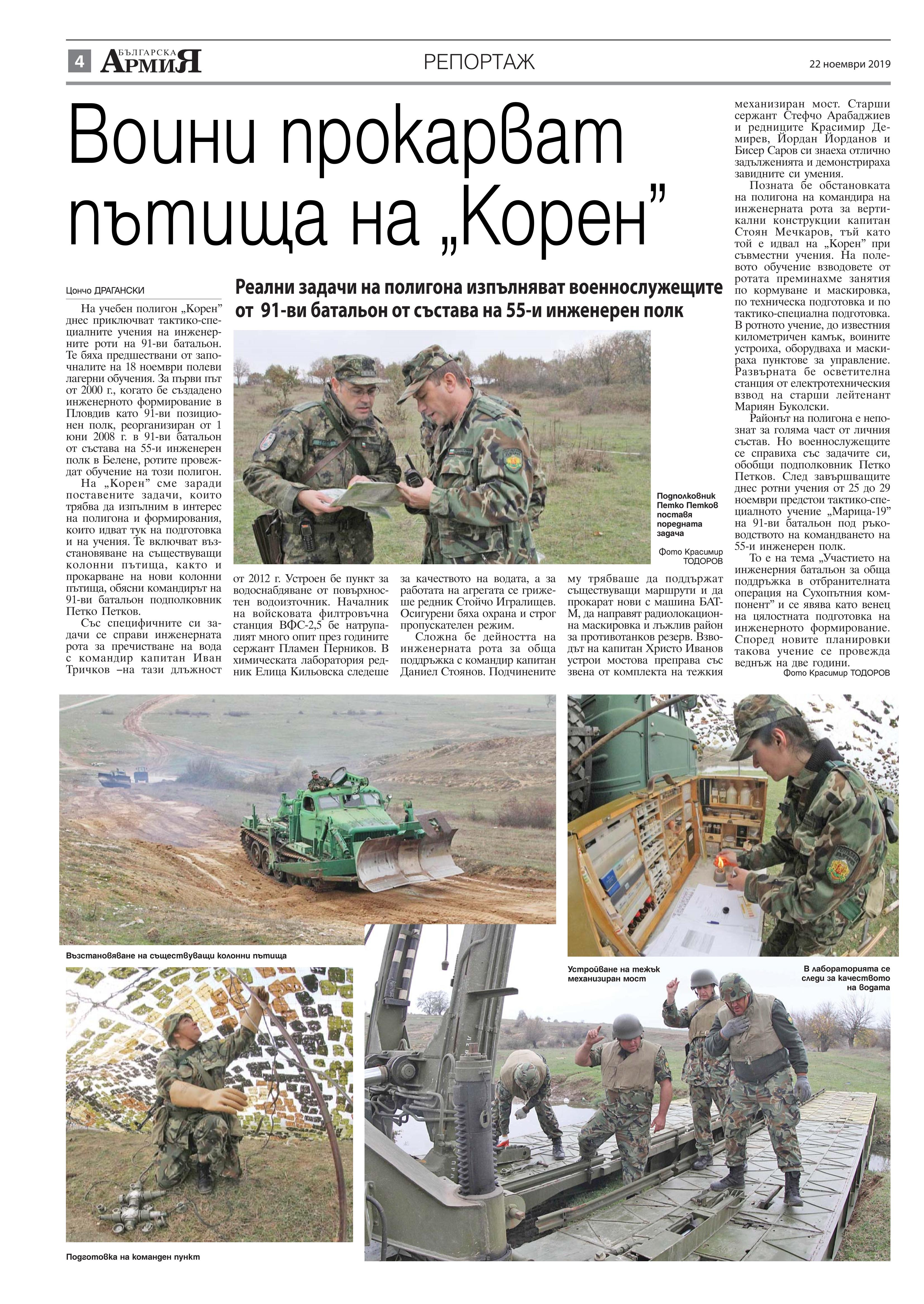 https://armymedia.bg/wp-content/uploads/2015/06/04.page1_-114.jpg