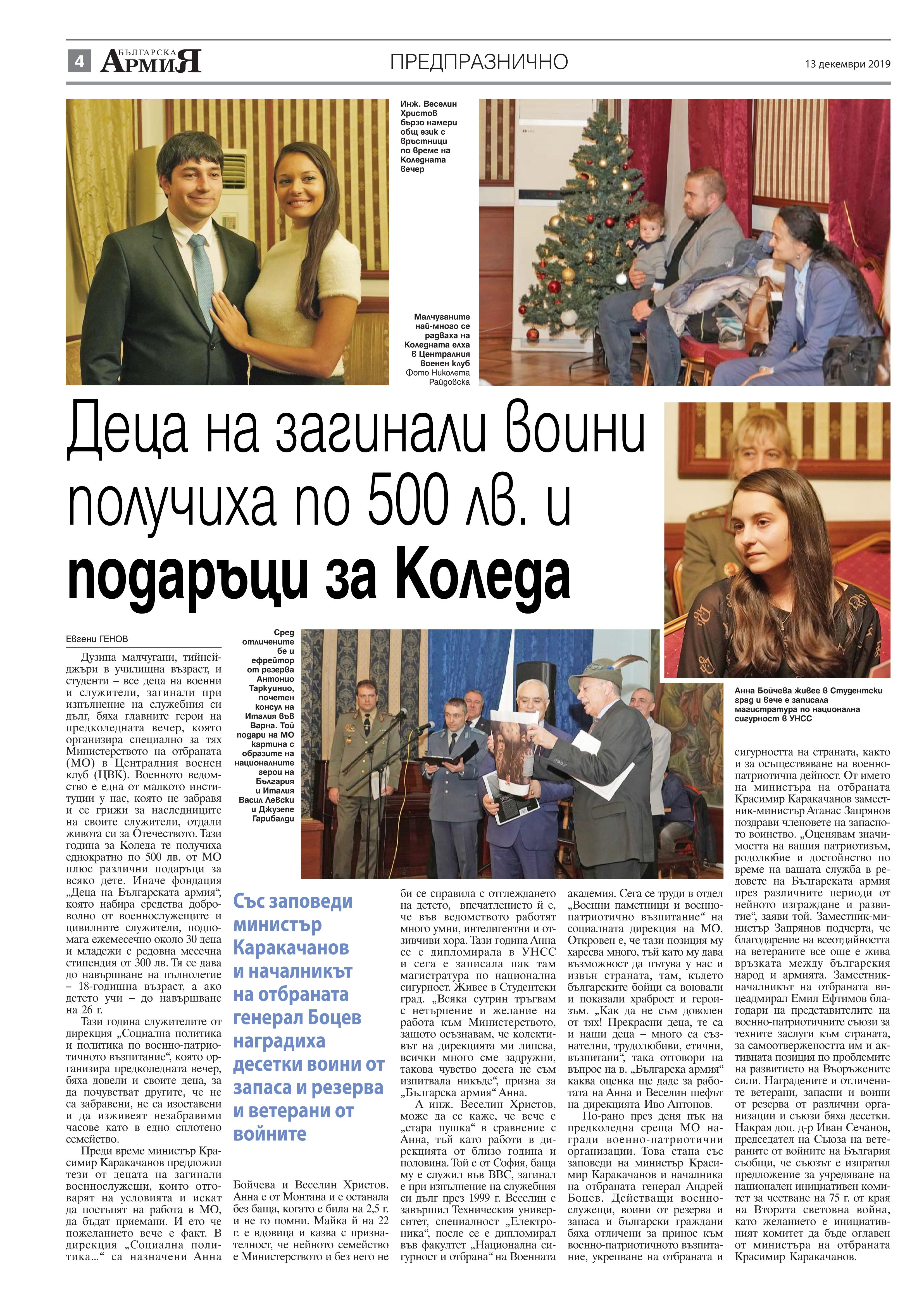 https://armymedia.bg/wp-content/uploads/2015/06/04.page1_-115.jpg