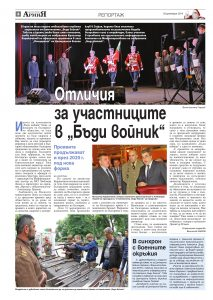 https://armymedia.bg/wp-content/uploads/2015/06/04.page1_-116-213x300.jpg