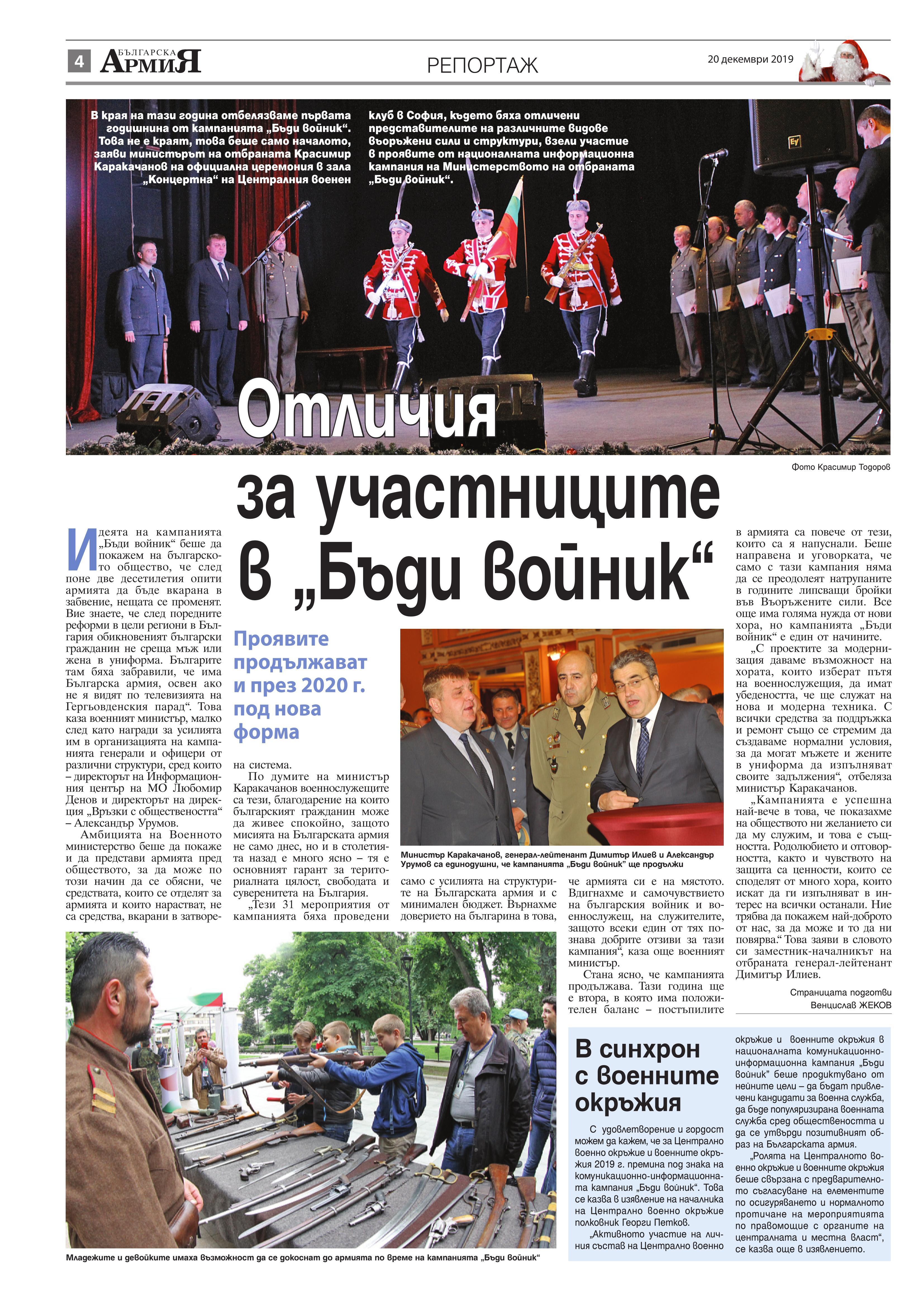 https://armymedia.bg/wp-content/uploads/2015/06/04.page1_-116.jpg