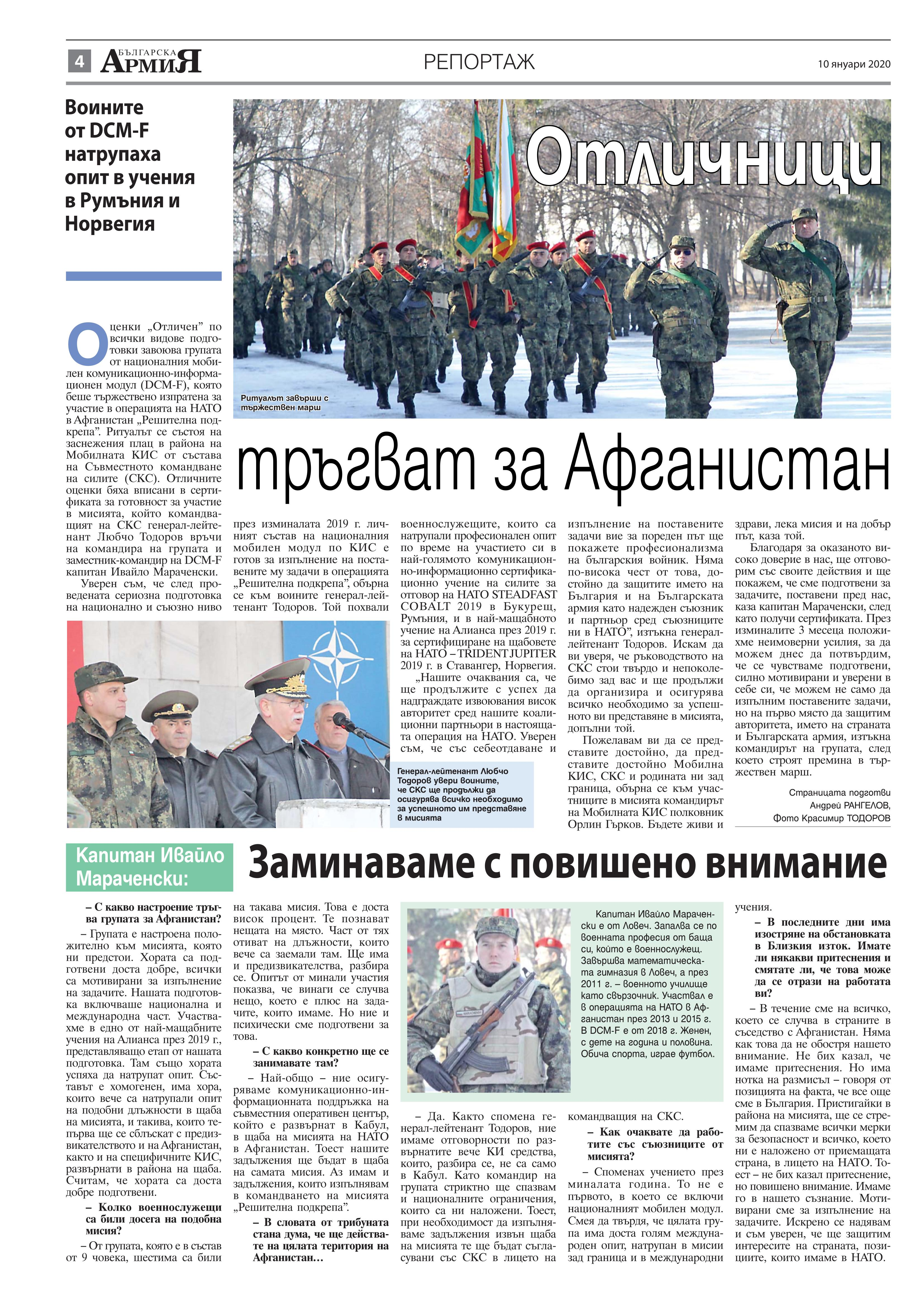 https://armymedia.bg/wp-content/uploads/2015/06/04.page1_-118.jpg