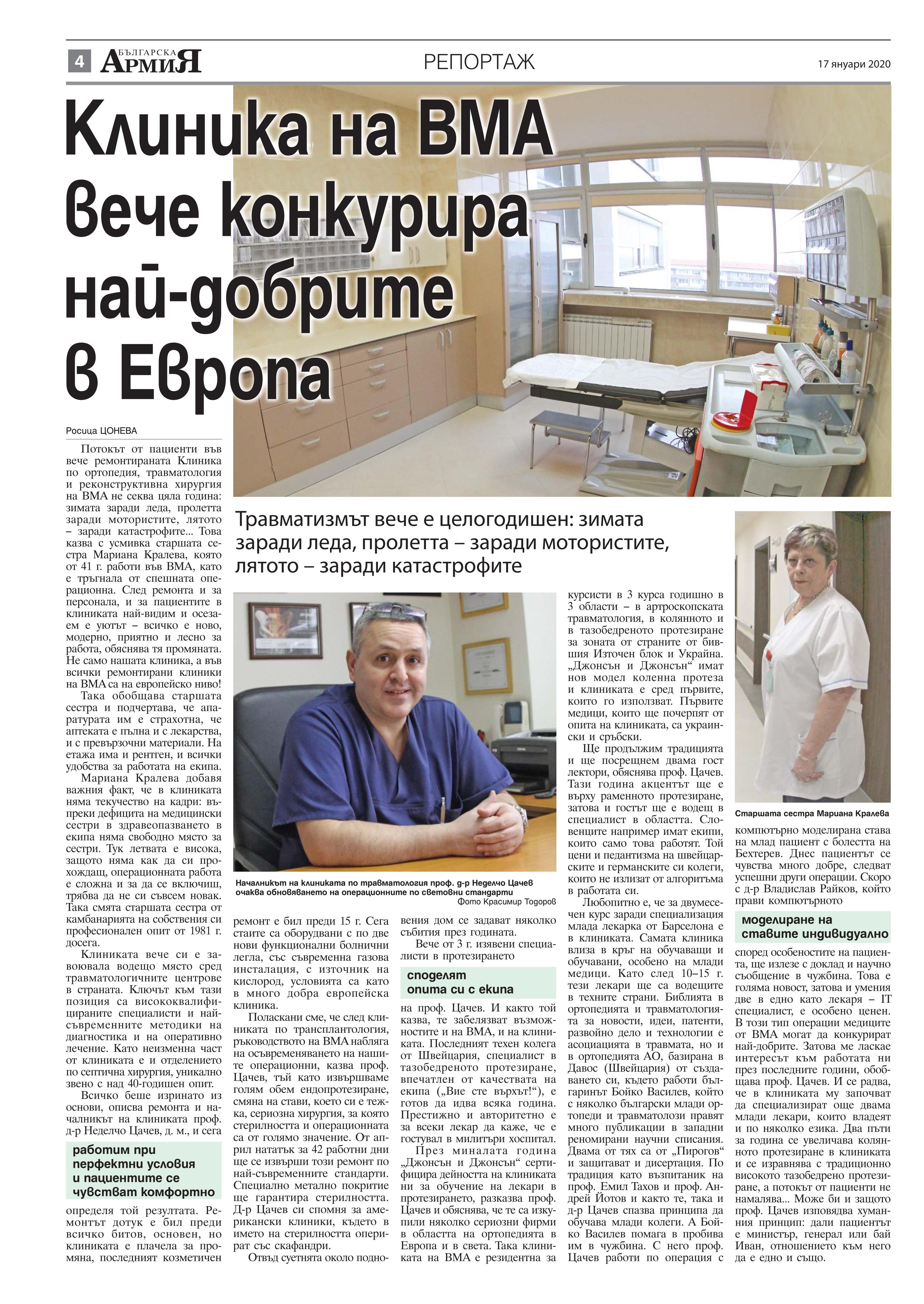 https://armymedia.bg/wp-content/uploads/2015/06/04.page1_-119.jpg