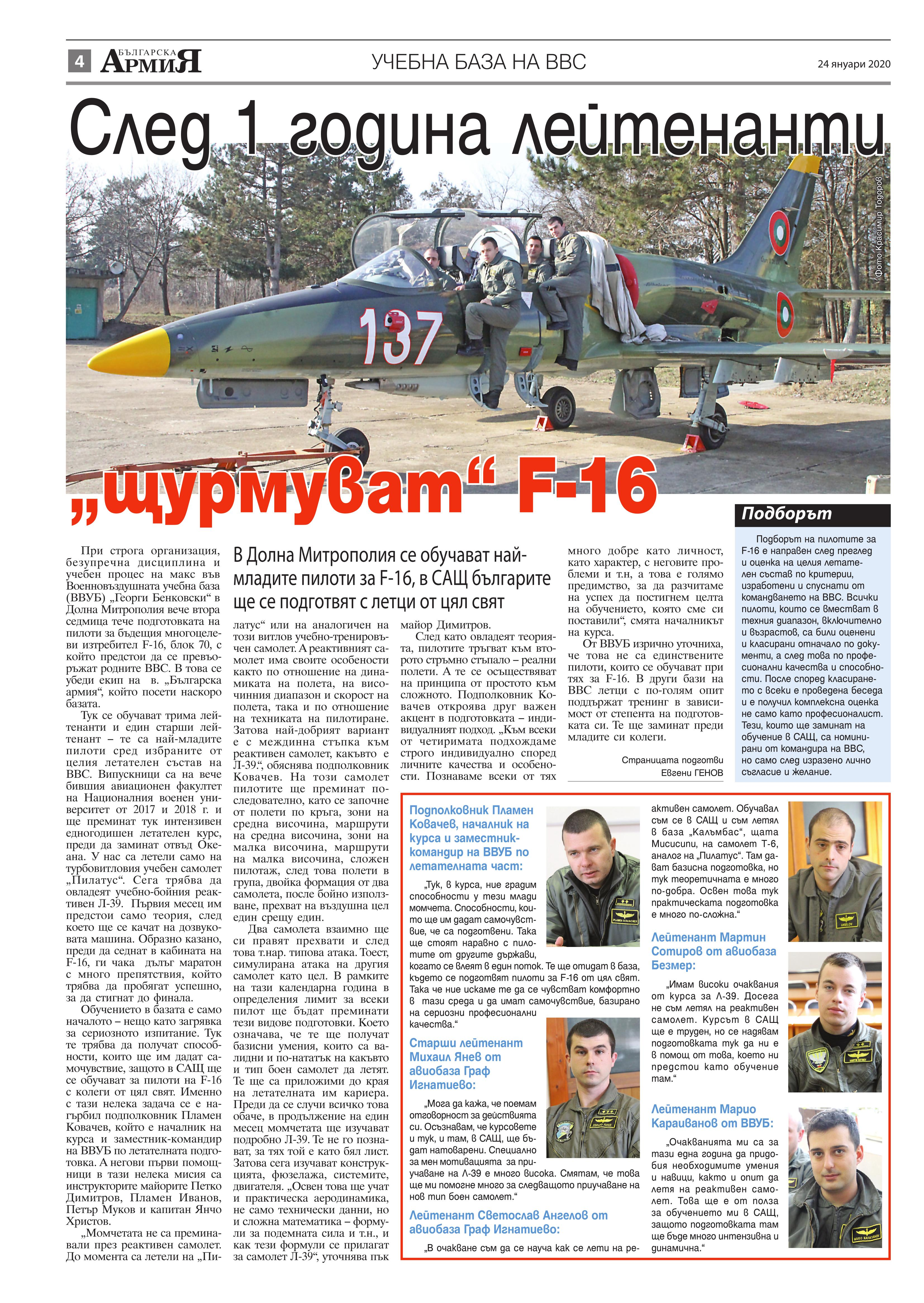 https://armymedia.bg/wp-content/uploads/2015/06/04.page1_-120.jpg