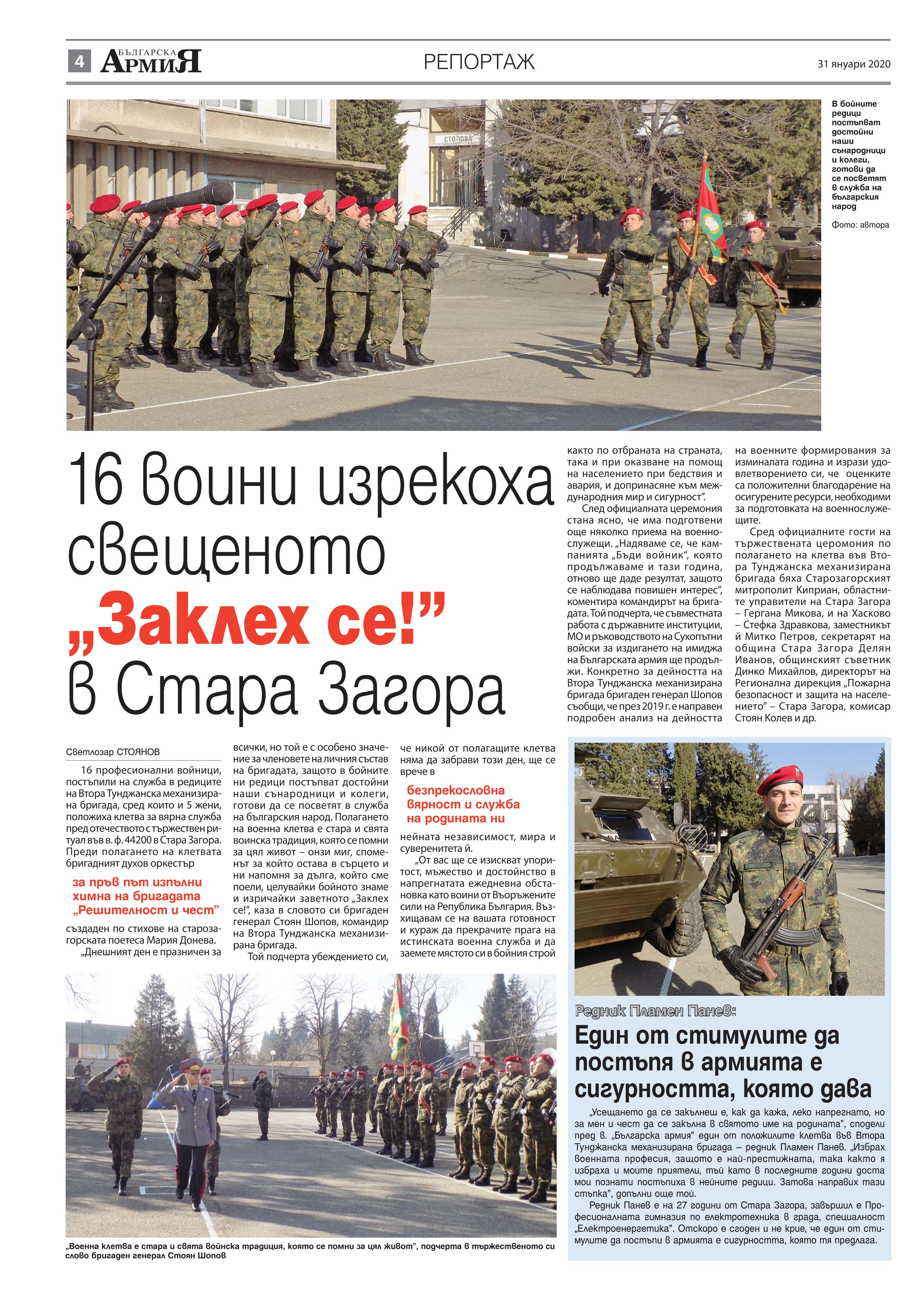 https://armymedia.bg/wp-content/uploads/2015/06/04.page1_-121.jpg