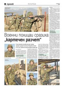 https://armymedia.bg/wp-content/uploads/2015/06/04.page1_-122-213x300.jpg