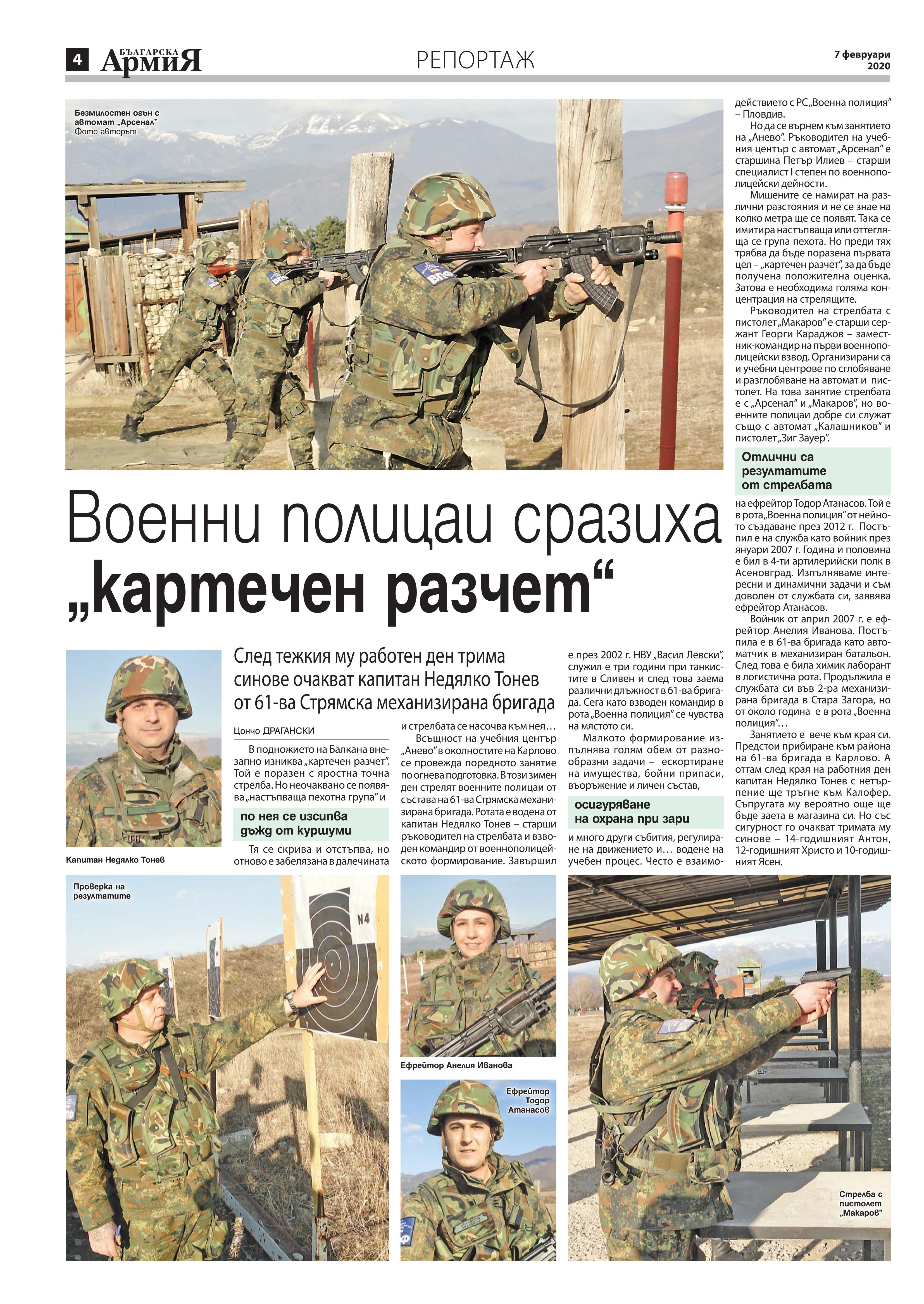 https://armymedia.bg/wp-content/uploads/2015/06/04.page1_-122.jpg