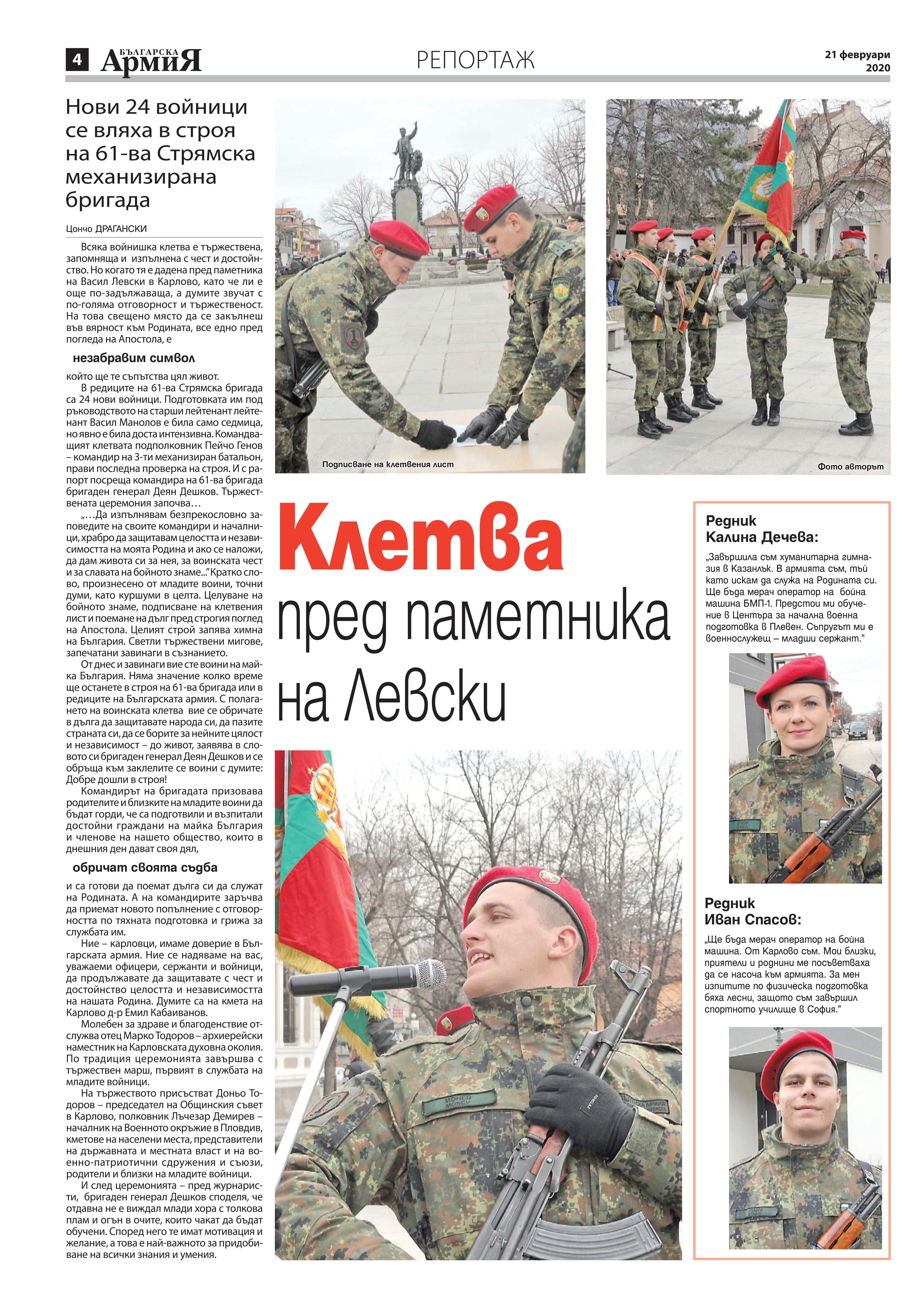 https://armymedia.bg/wp-content/uploads/2015/06/04.page1_-123.jpg