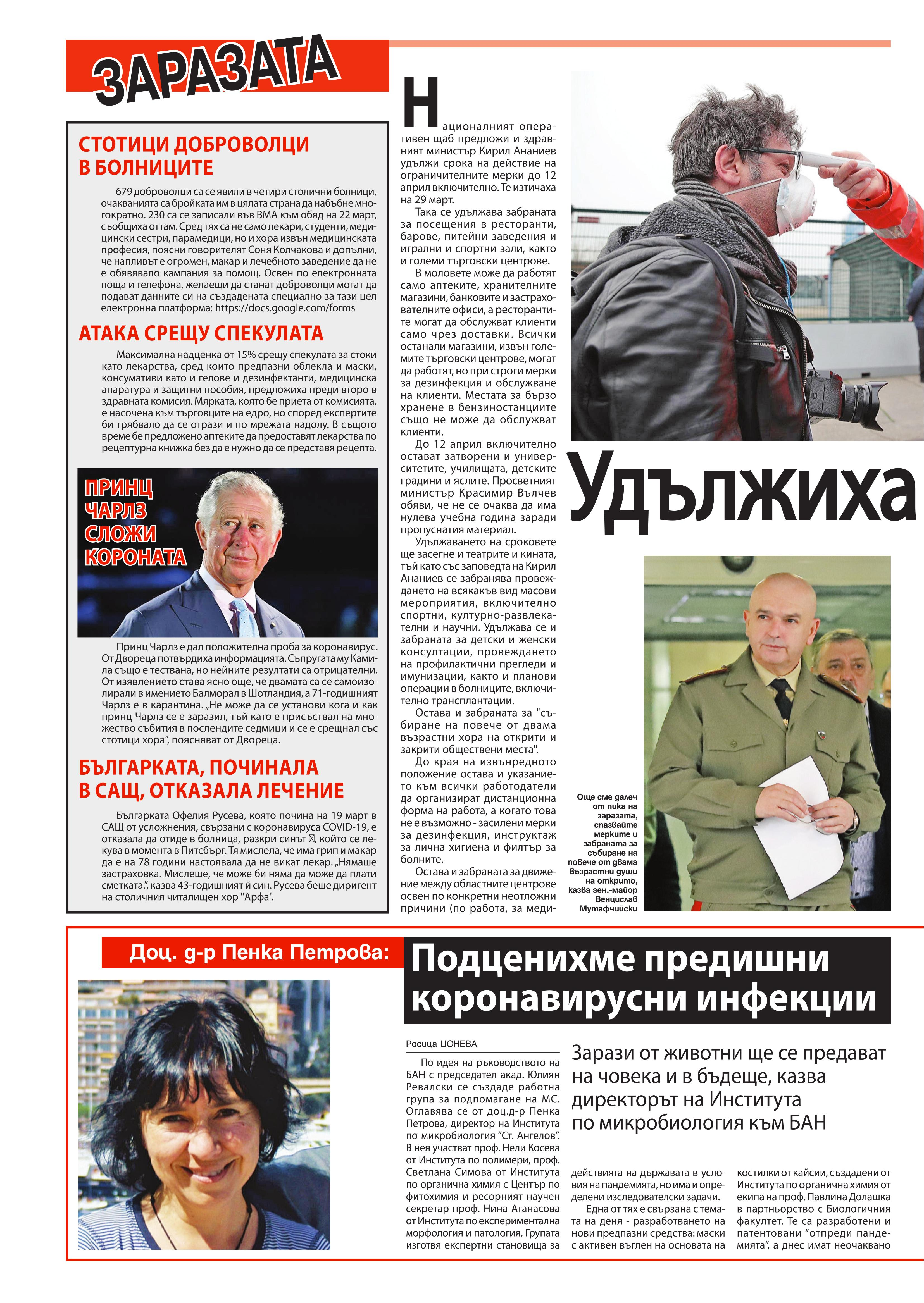 https://armymedia.bg/wp-content/uploads/2015/06/04.page1_-128.jpg
