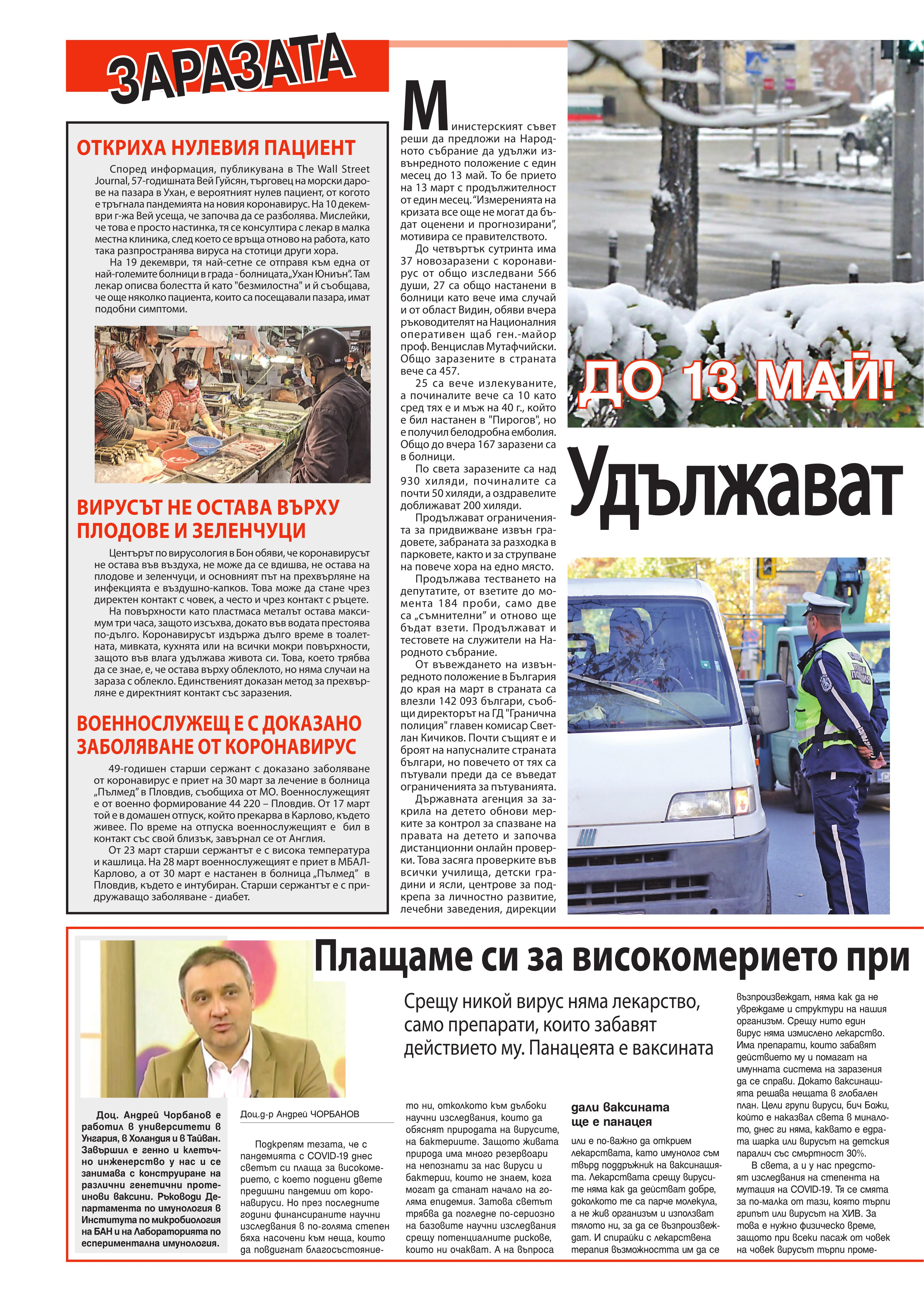 https://armymedia.bg/wp-content/uploads/2015/06/04.page1_-129.jpg