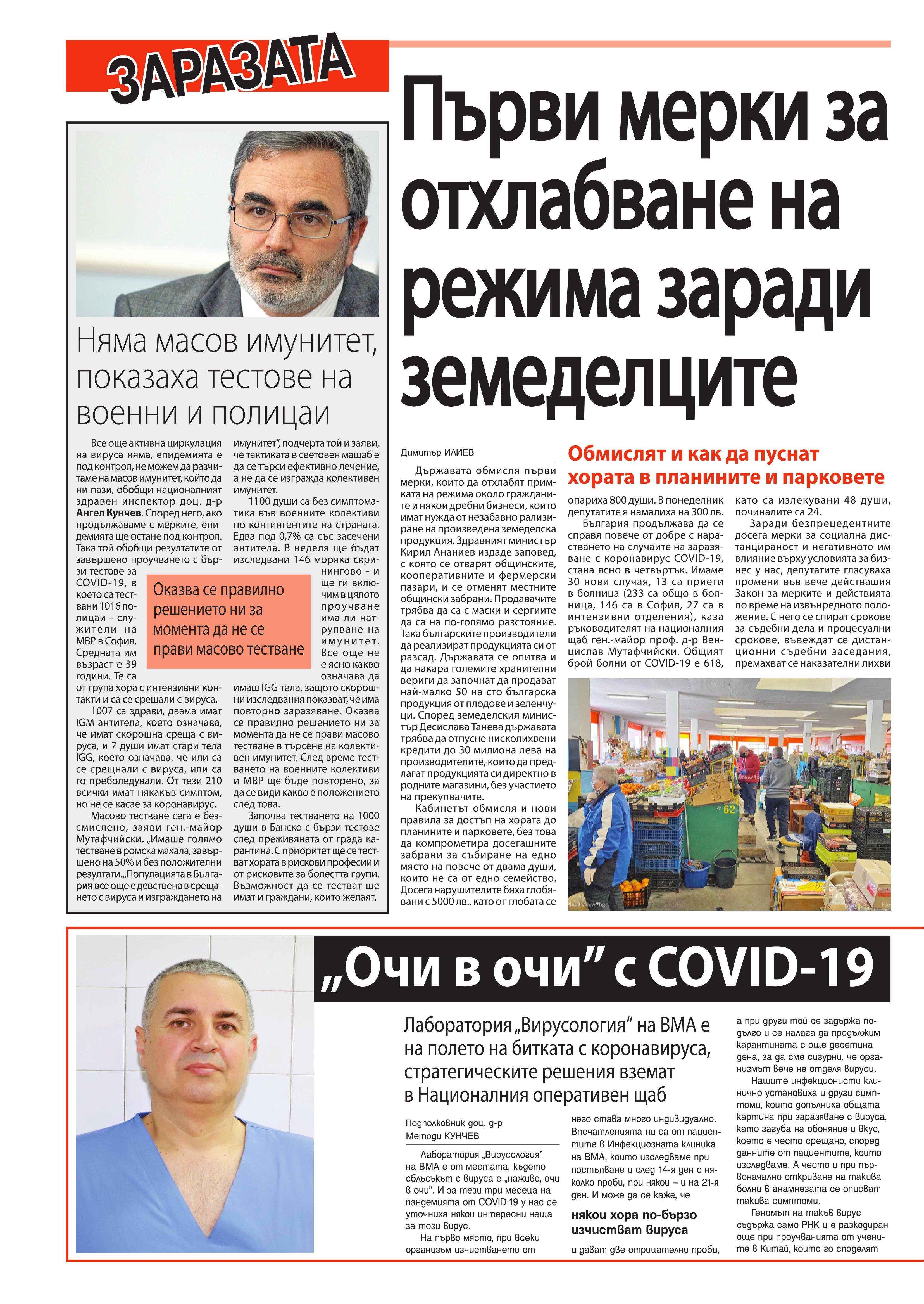 https://armymedia.bg/wp-content/uploads/2015/06/04.page1_-130.jpg