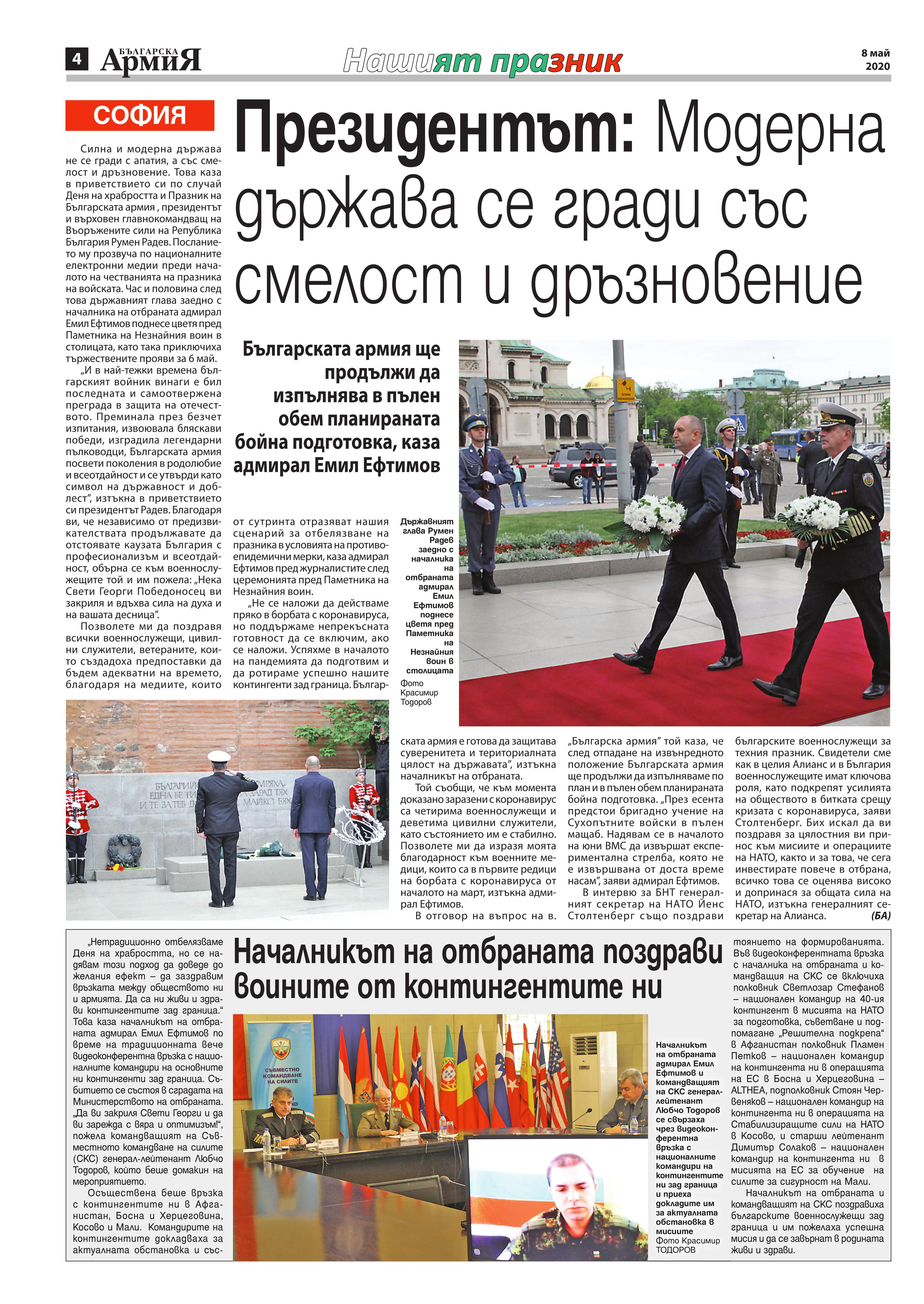 https://armymedia.bg/wp-content/uploads/2015/06/04.page1_-134.jpg