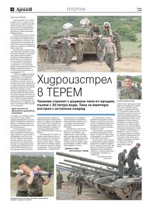 https://armymedia.bg/wp-content/uploads/2015/06/04.page1_-138-213x300.jpg