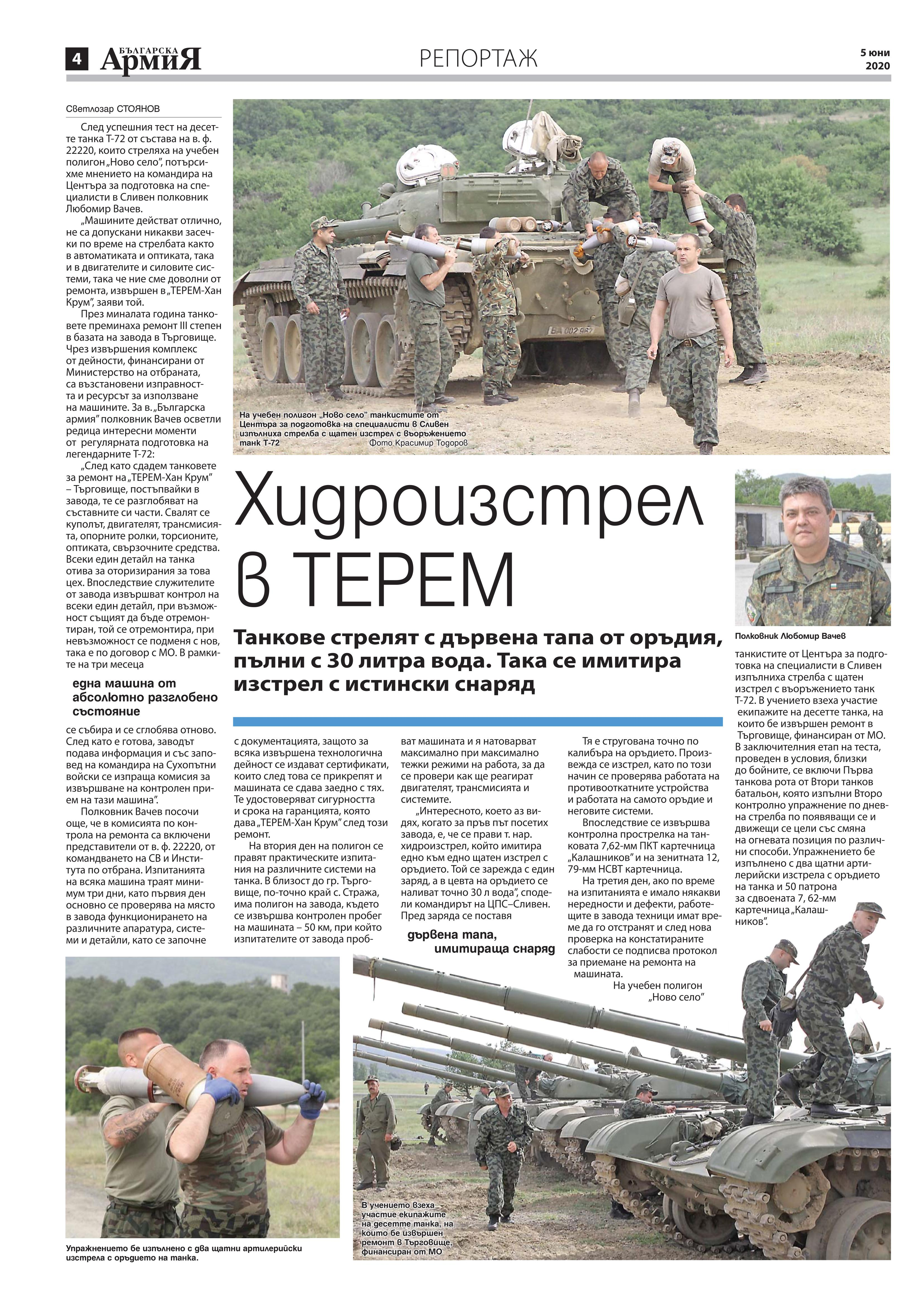 https://armymedia.bg/wp-content/uploads/2015/06/04.page1_-138.jpg