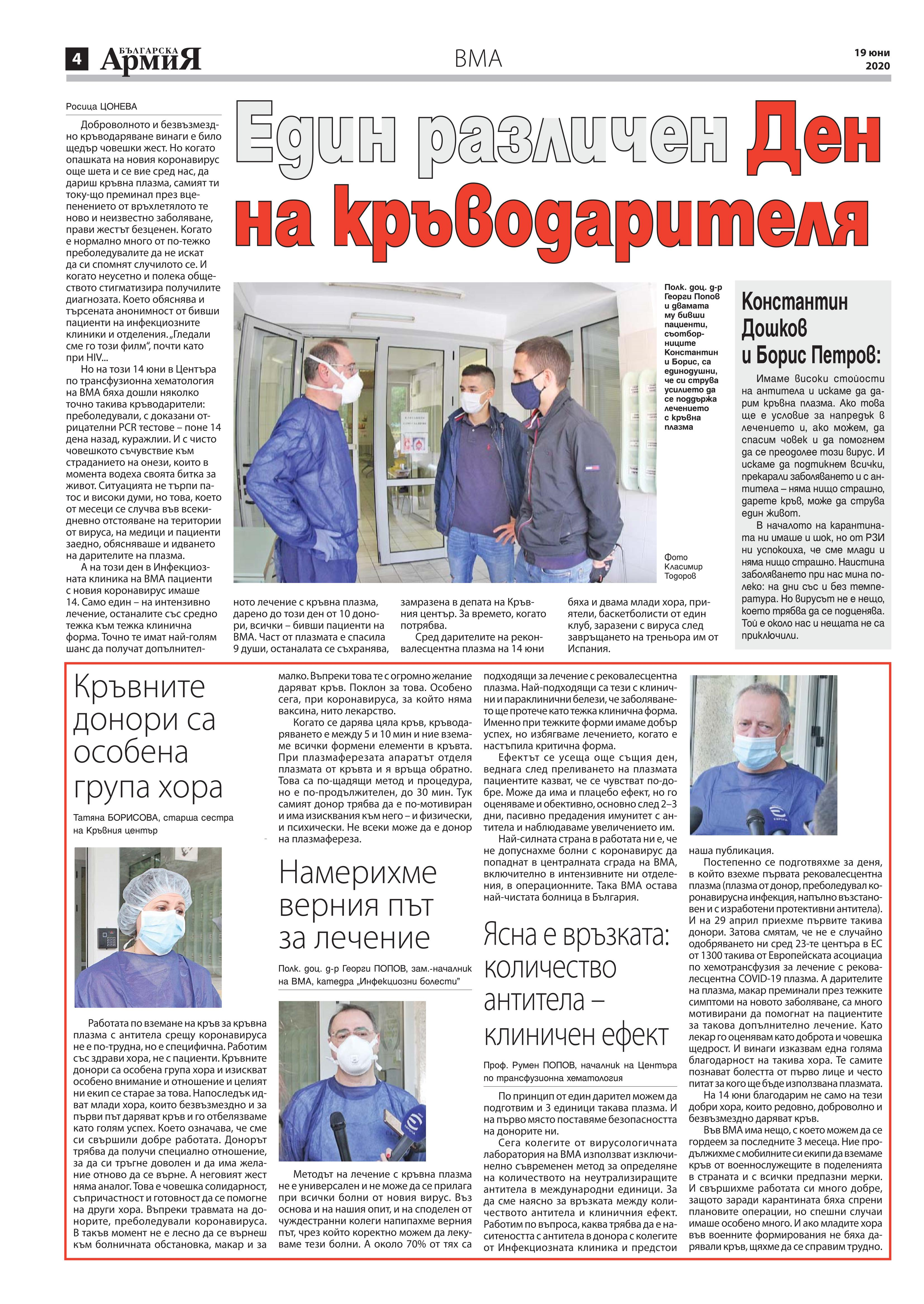 https://armymedia.bg/wp-content/uploads/2015/06/04.page1_-139.jpg