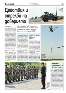 https://armymedia.bg/wp-content/uploads/2015/06/04.page1_-141-213x300.jpg