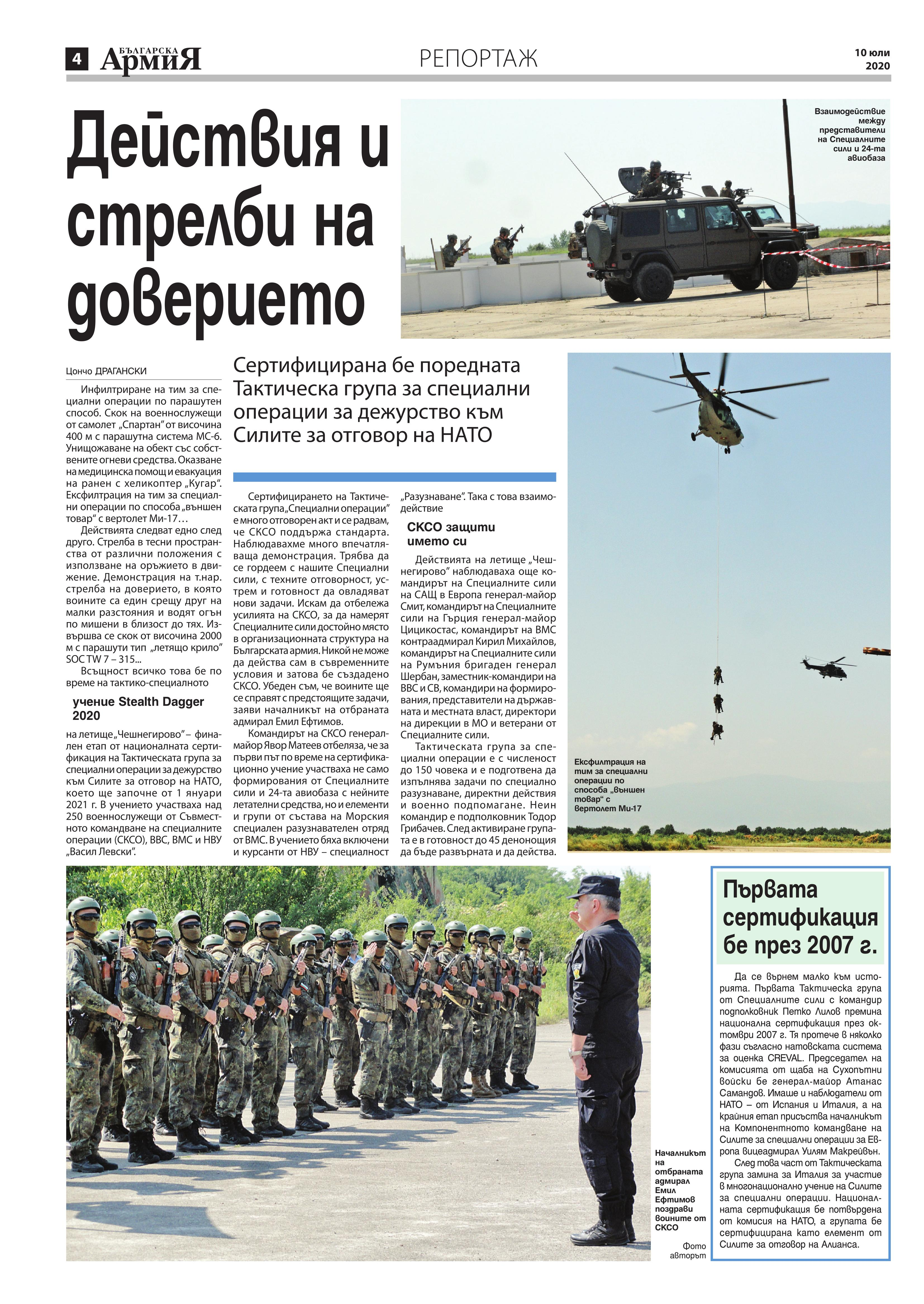 https://armymedia.bg/wp-content/uploads/2015/06/04.page1_-141.jpg