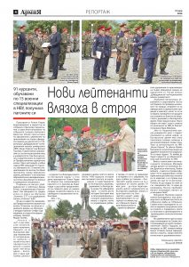 https://armymedia.bg/wp-content/uploads/2015/06/04.page1_-143-213x300.jpg
