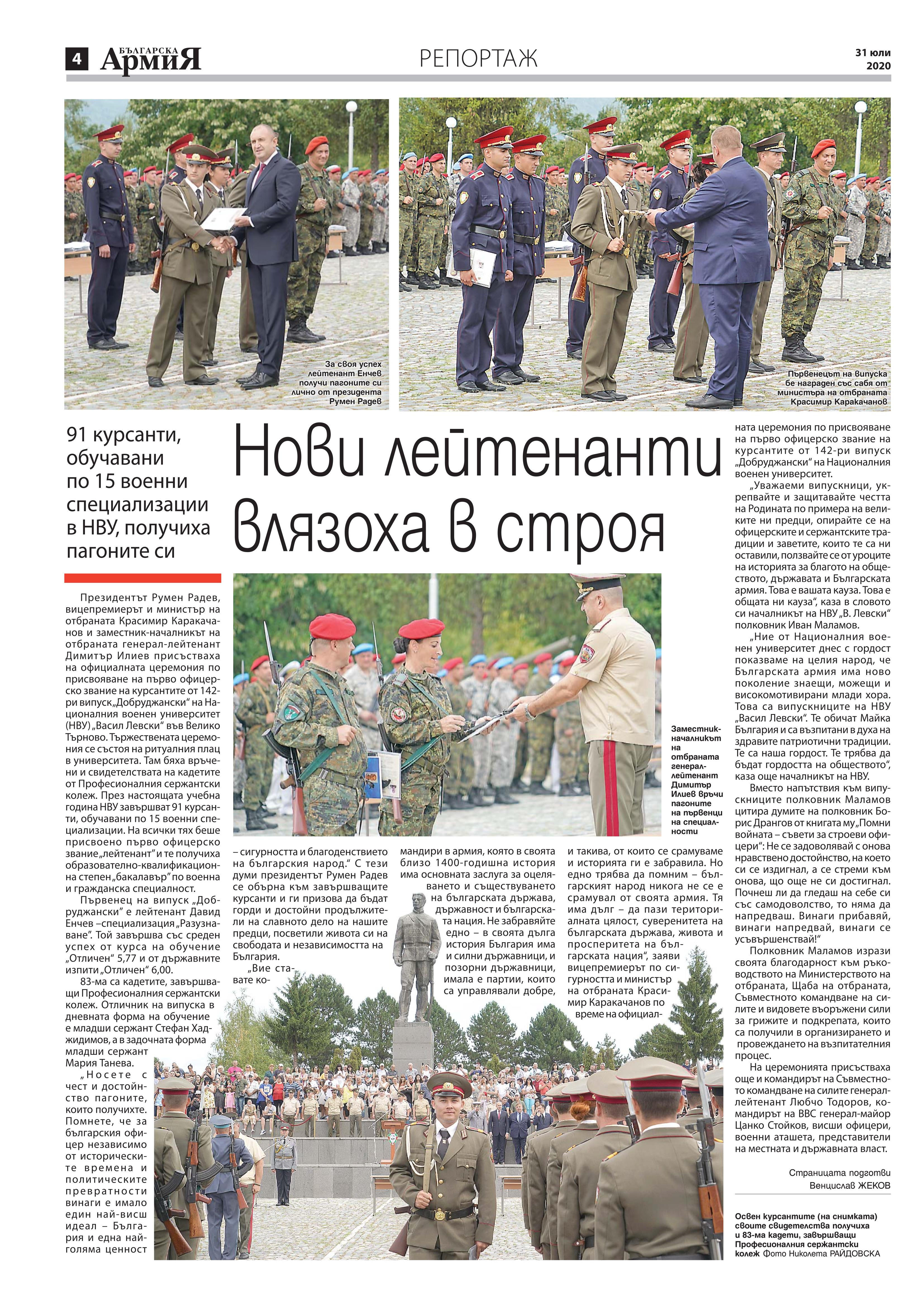 https://armymedia.bg/wp-content/uploads/2015/06/04.page1_-143.jpg