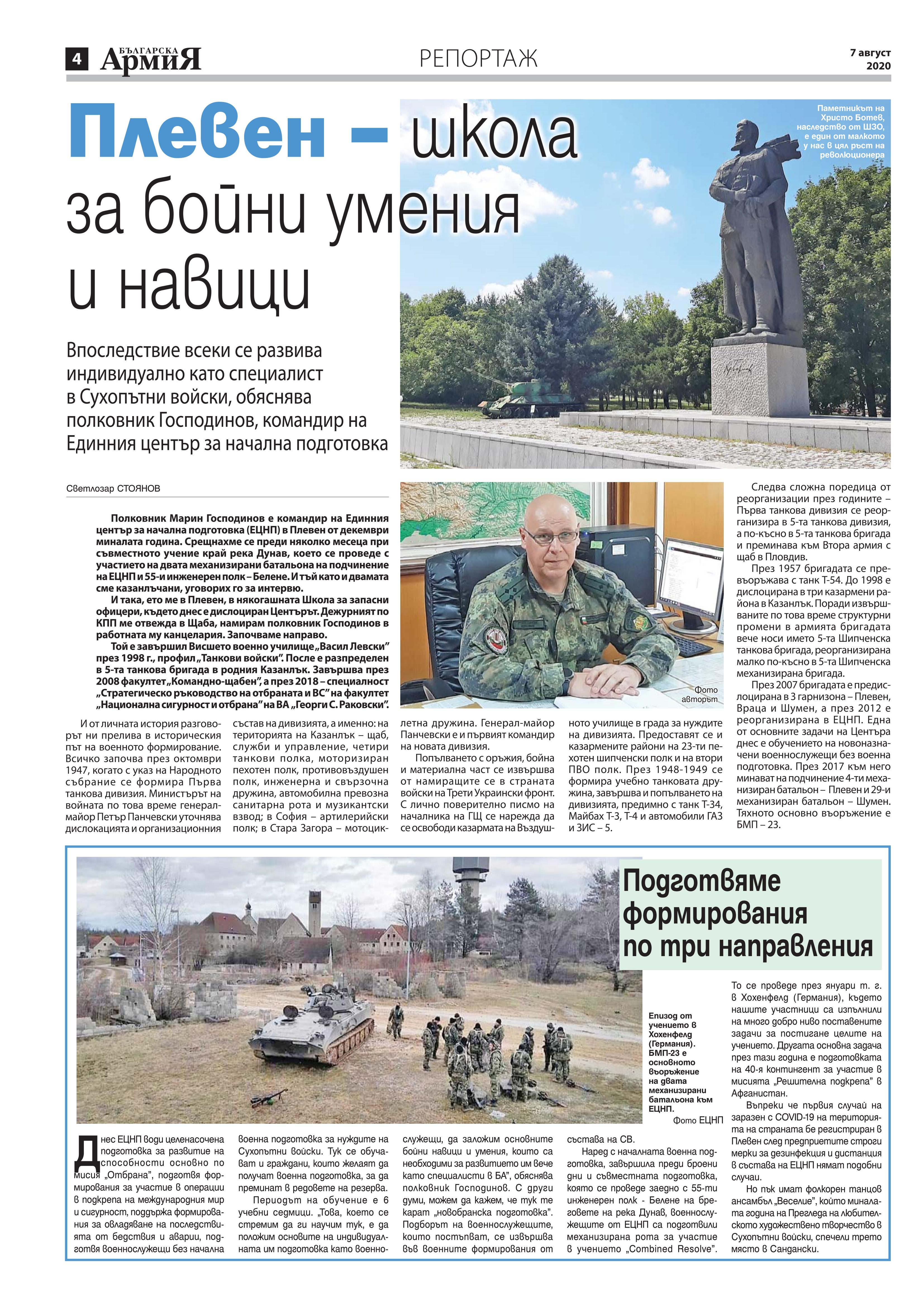 https://armymedia.bg/wp-content/uploads/2015/06/04.page1_-144.jpg